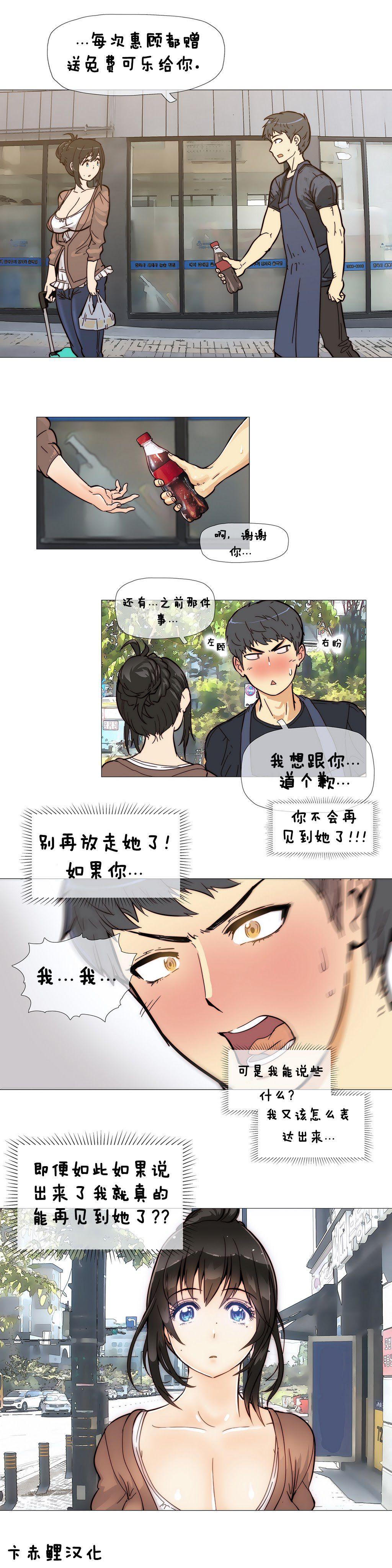 HouseHold Affairs 【卞赤鲤个人汉化】1~21话(持续更新中) 78