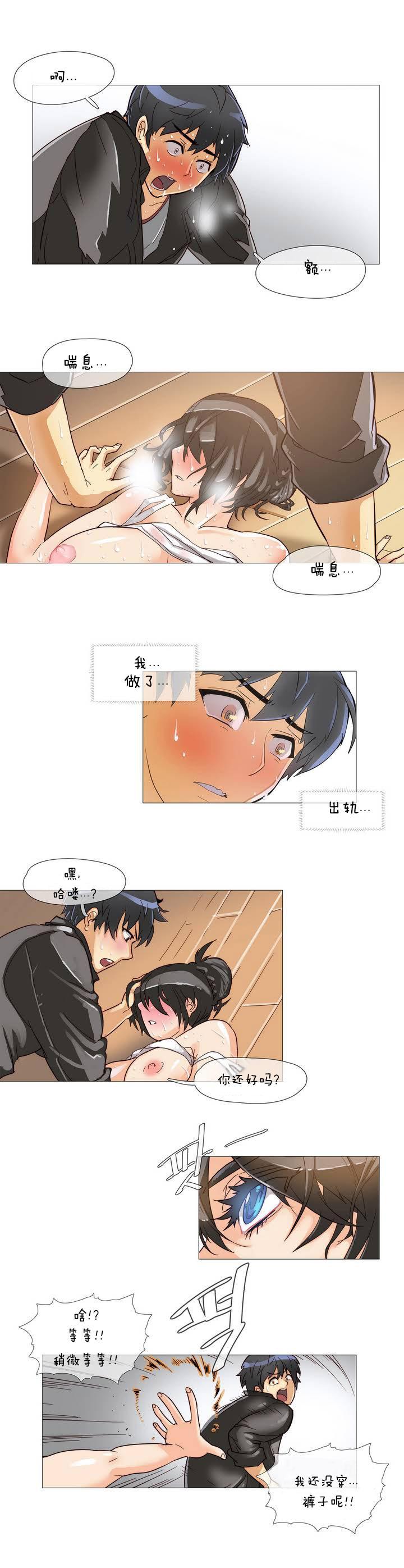 HouseHold Affairs 【卞赤鲤个人汉化】1~21话(持续更新中) 7