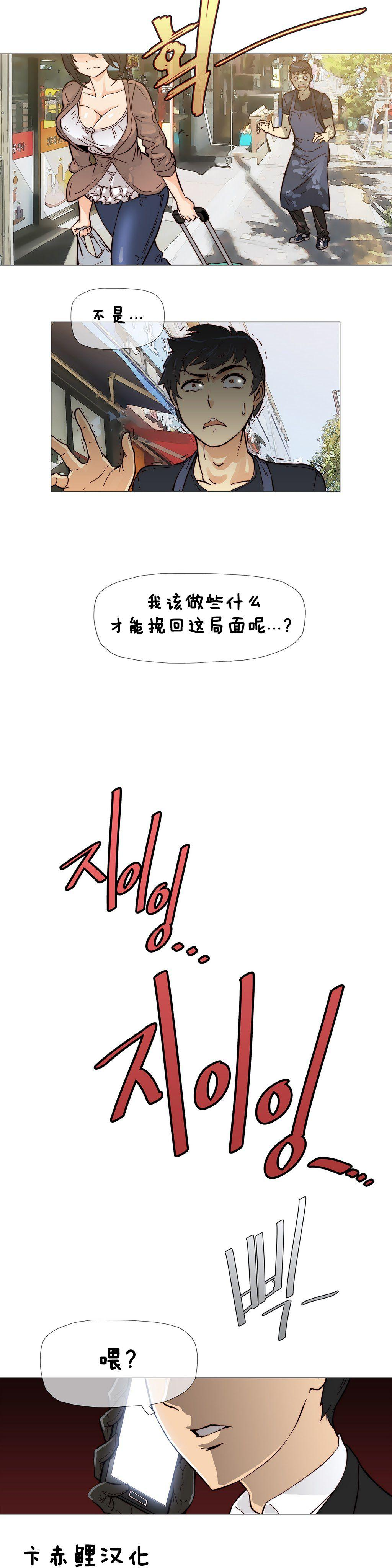 HouseHold Affairs 【卞赤鲤个人汉化】1~21话(持续更新中) 80