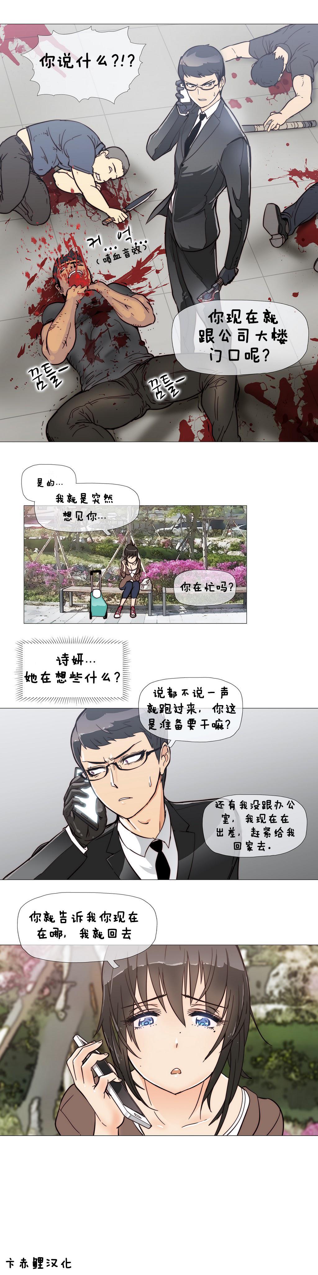 HouseHold Affairs 【卞赤鲤个人汉化】1~21话(持续更新中) 81