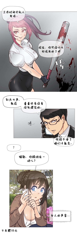 HouseHold Affairs 【卞赤鲤个人汉化】1~21话(持续更新中) 85
