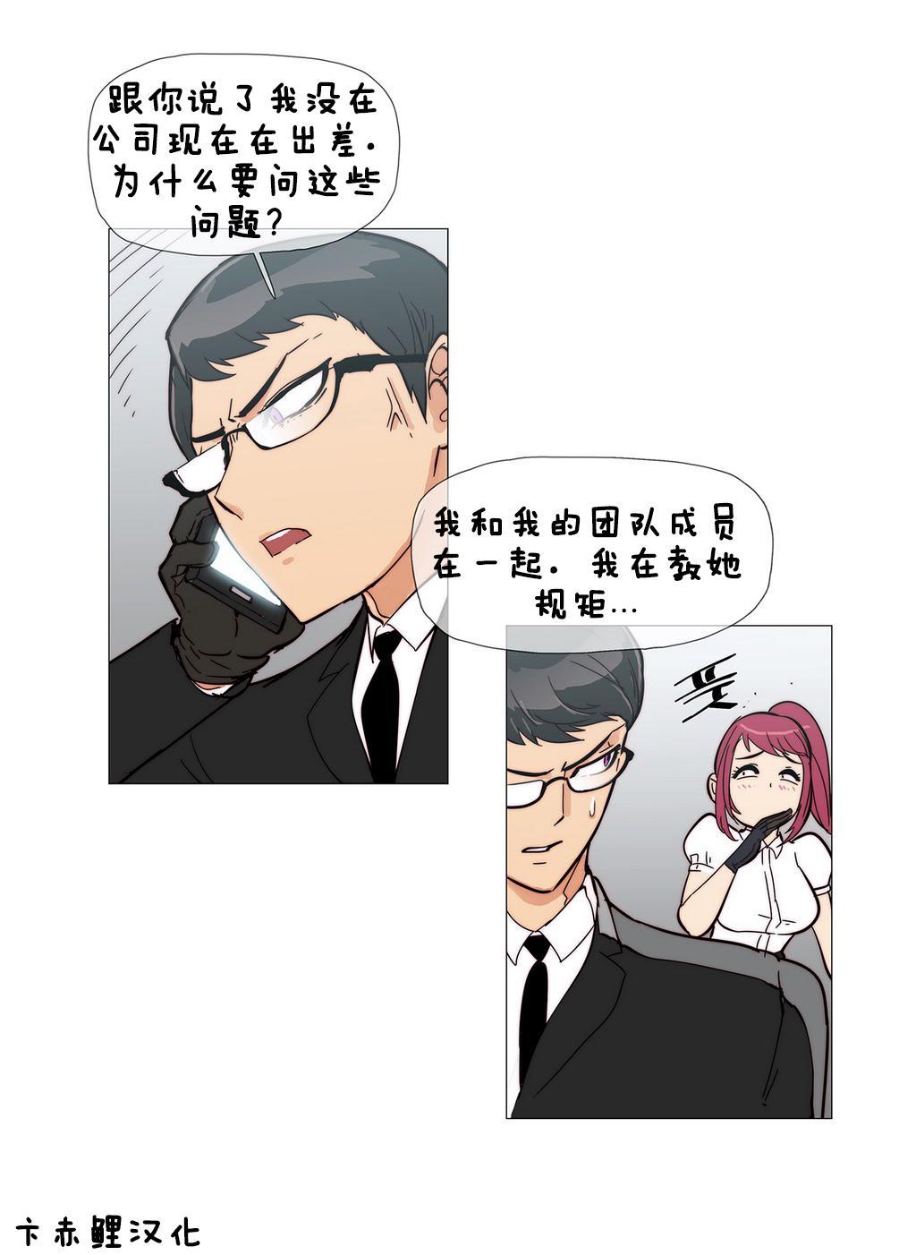 HouseHold Affairs 【卞赤鲤个人汉化】1~21话(持续更新中) 86