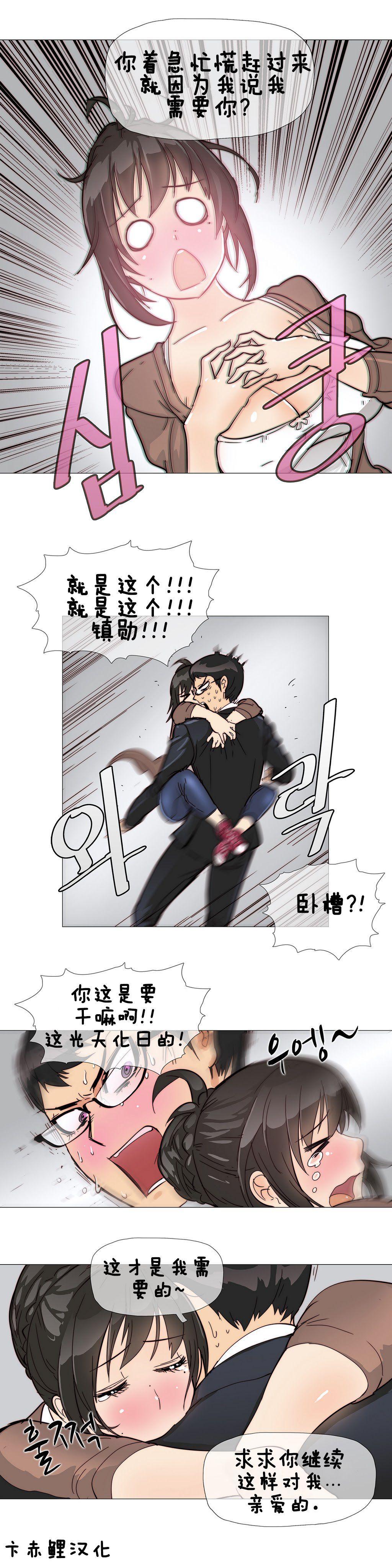HouseHold Affairs 【卞赤鲤个人汉化】1~21话(持续更新中) 88