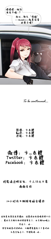 HouseHold Affairs 【卞赤鲤个人汉化】1~21话(持续更新中) 90