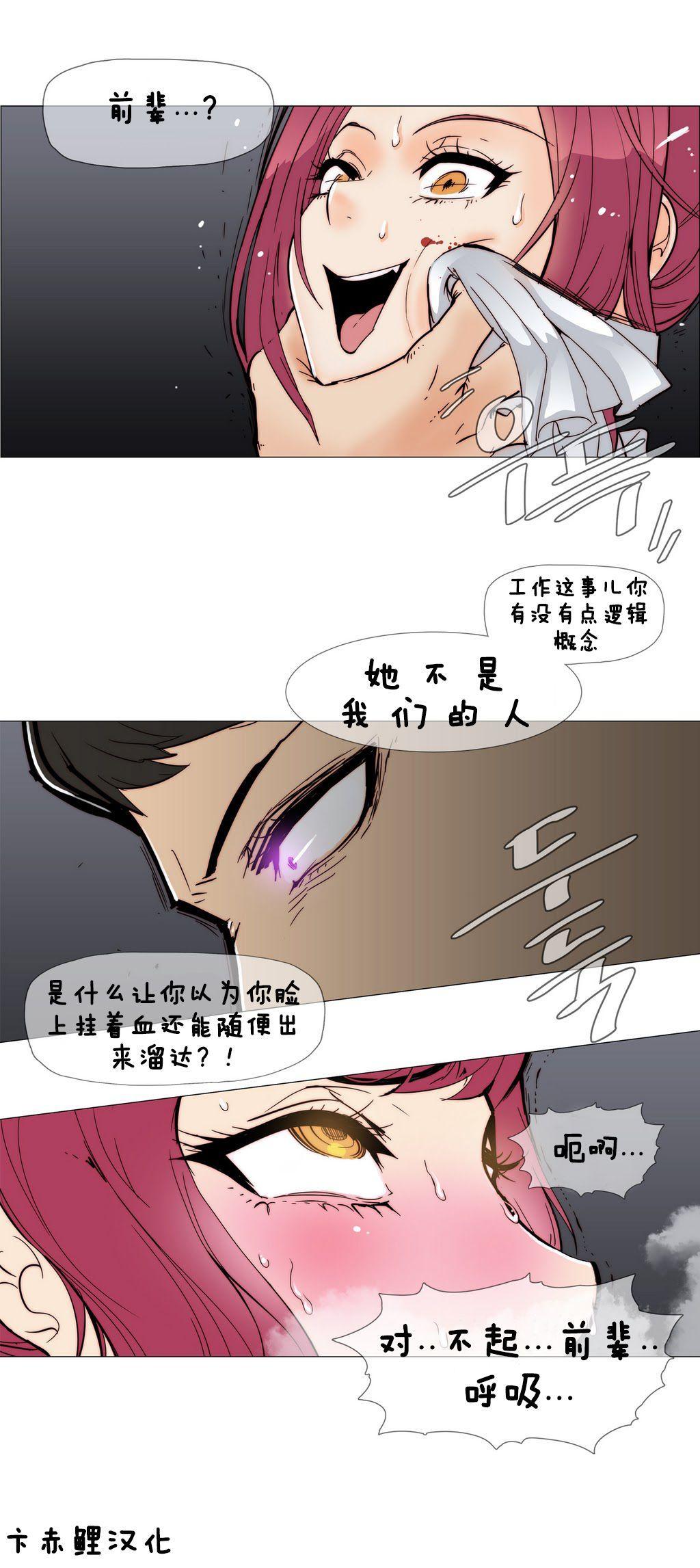 HouseHold Affairs 【卞赤鲤个人汉化】1~21话(持续更新中) 94