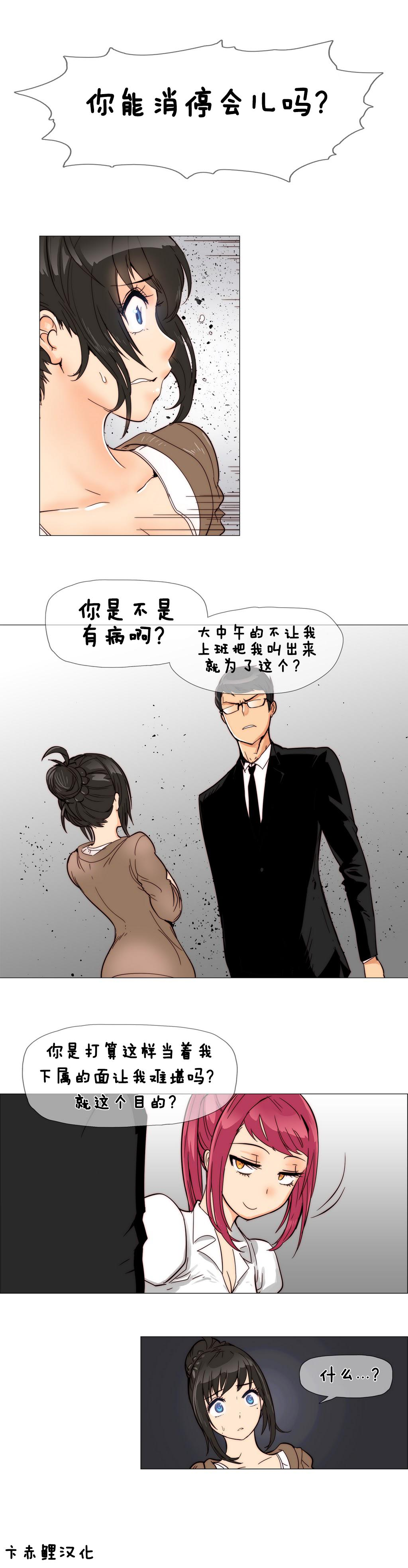 HouseHold Affairs 【卞赤鲤个人汉化】1~21话(持续更新中) 96