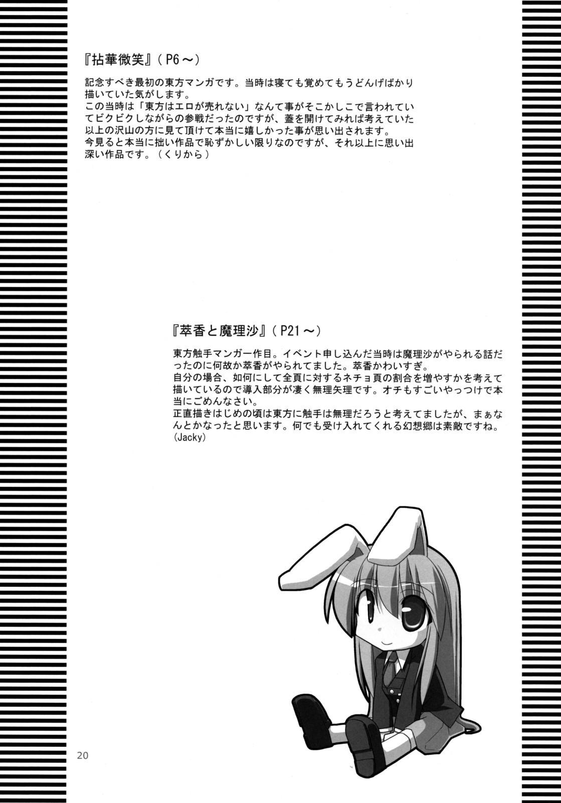 Inaba Box Soushuuhen 18