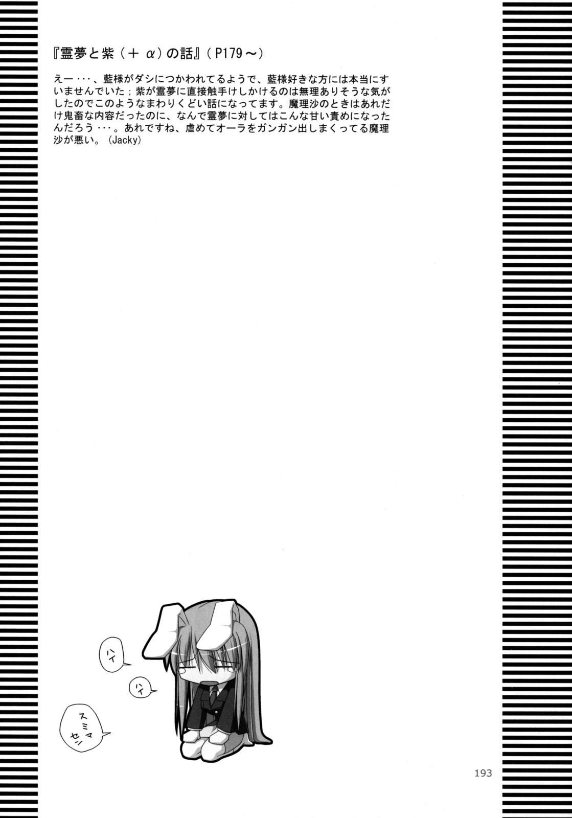 Inaba Box Soushuuhen 191