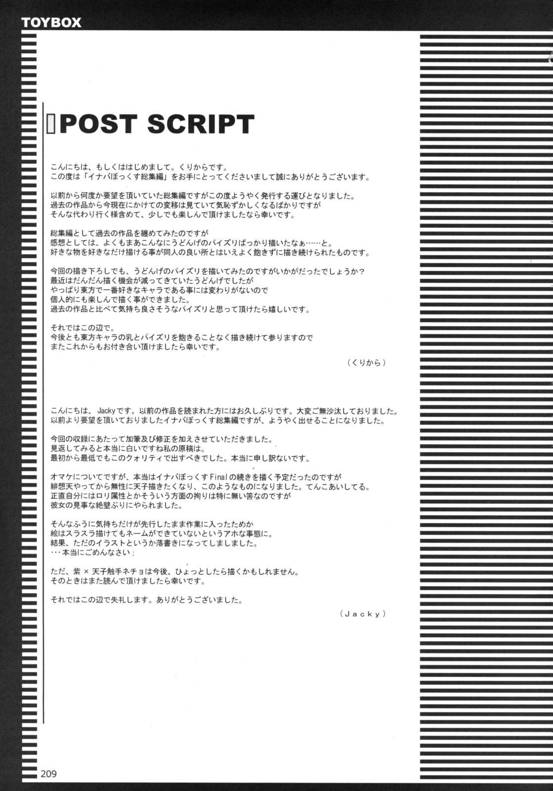 Inaba Box Soushuuhen 207