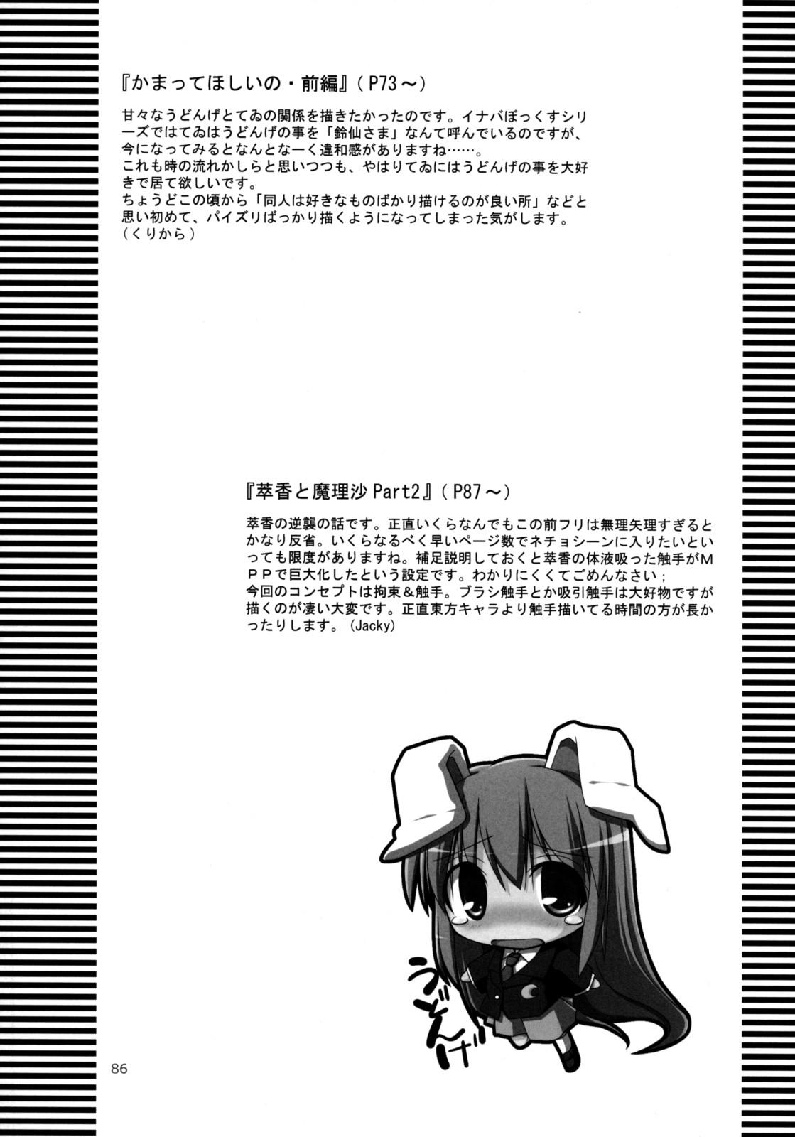 Inaba Box Soushuuhen 84