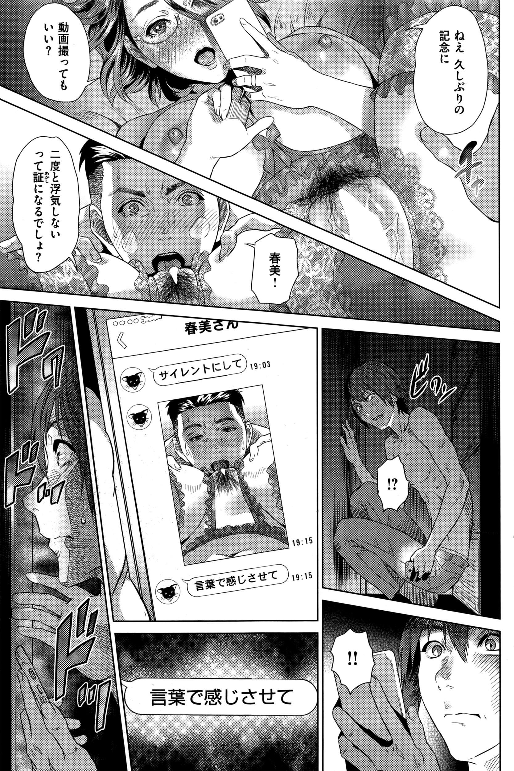 COMIC Shitsurakuten 2016-07 127