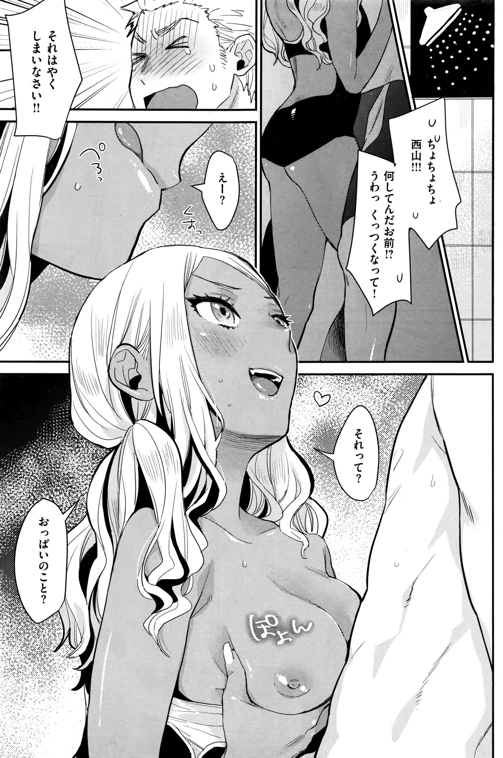 COMIC Shitsurakuten 2016-07 137