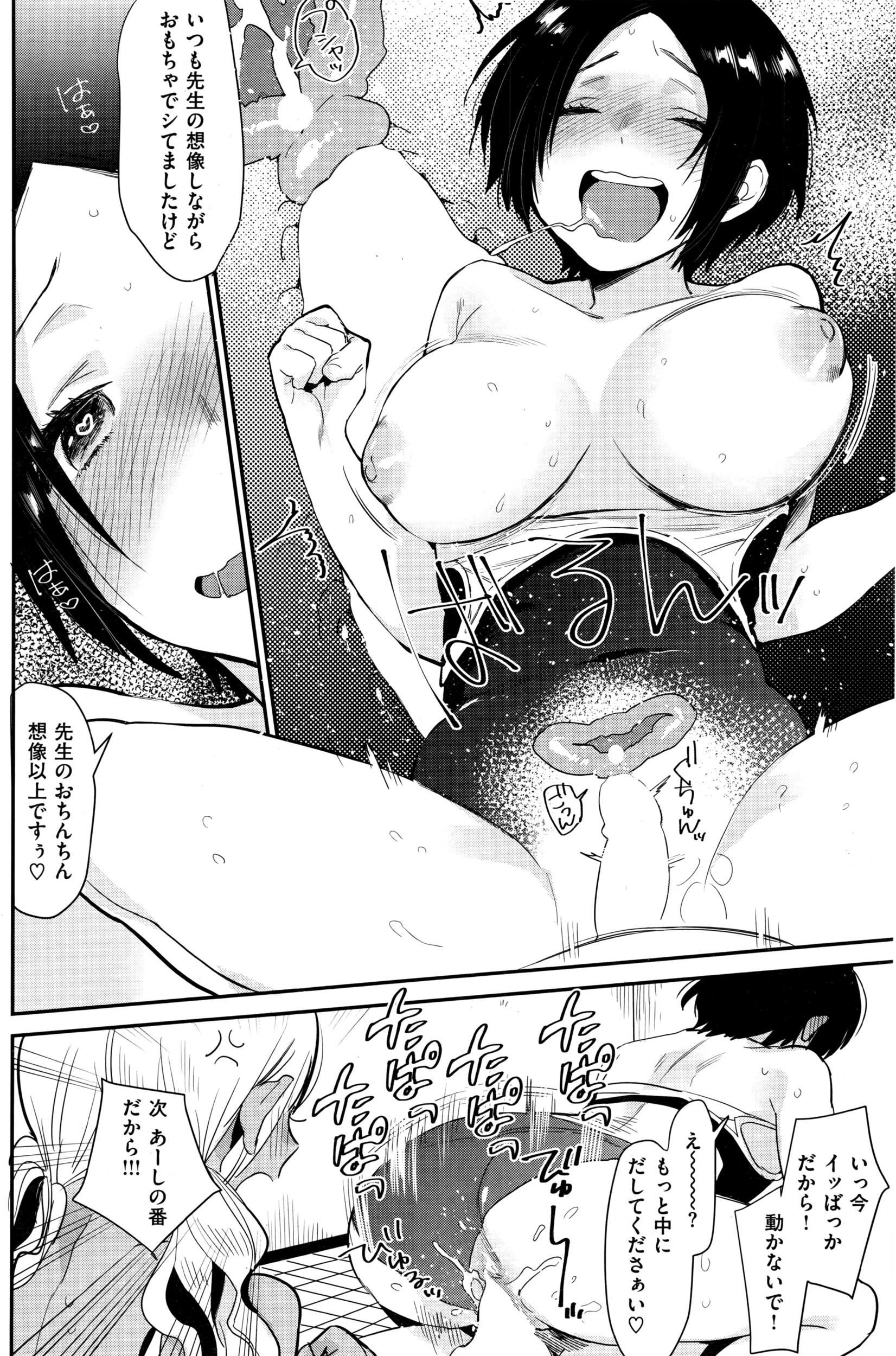 COMIC Shitsurakuten 2016-07 144