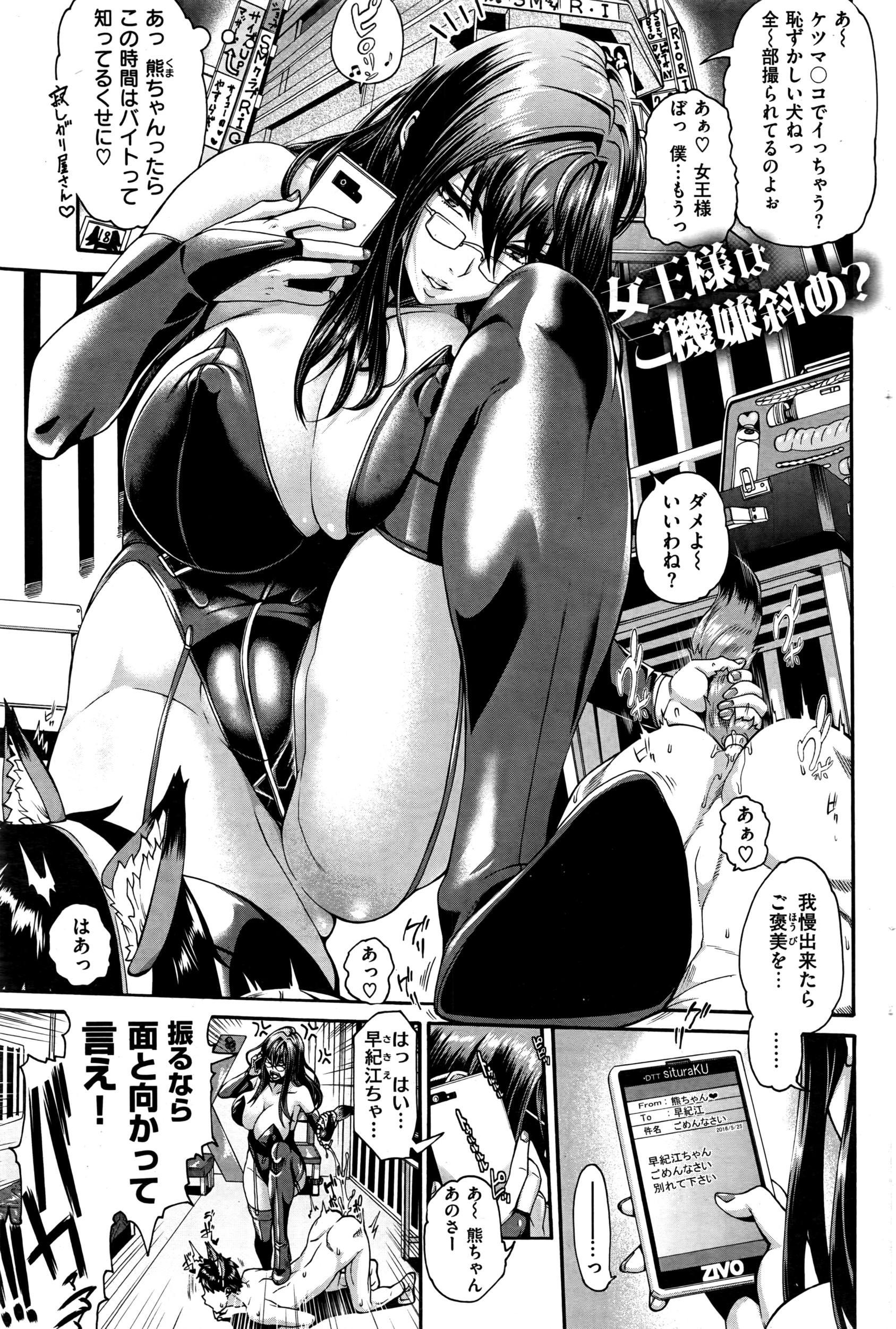 COMIC Shitsurakuten 2016-07 225