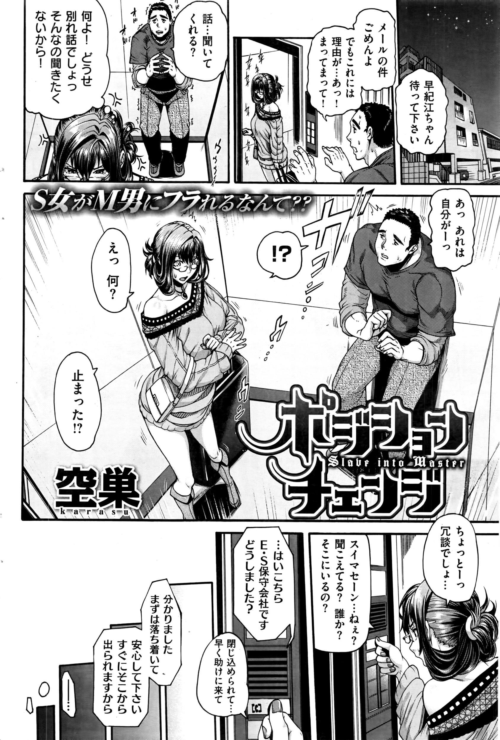 COMIC Shitsurakuten 2016-07 226