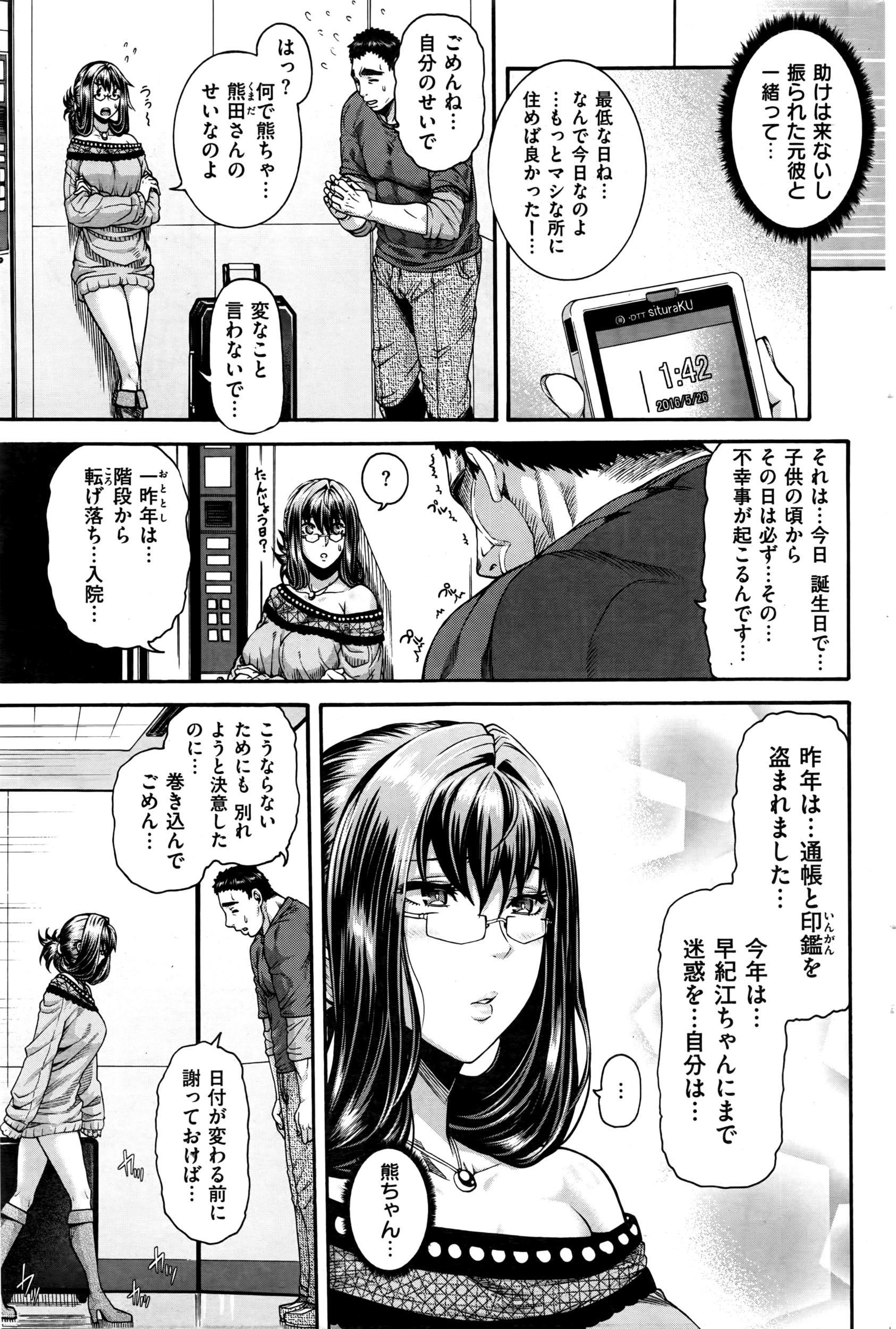 COMIC Shitsurakuten 2016-07 227