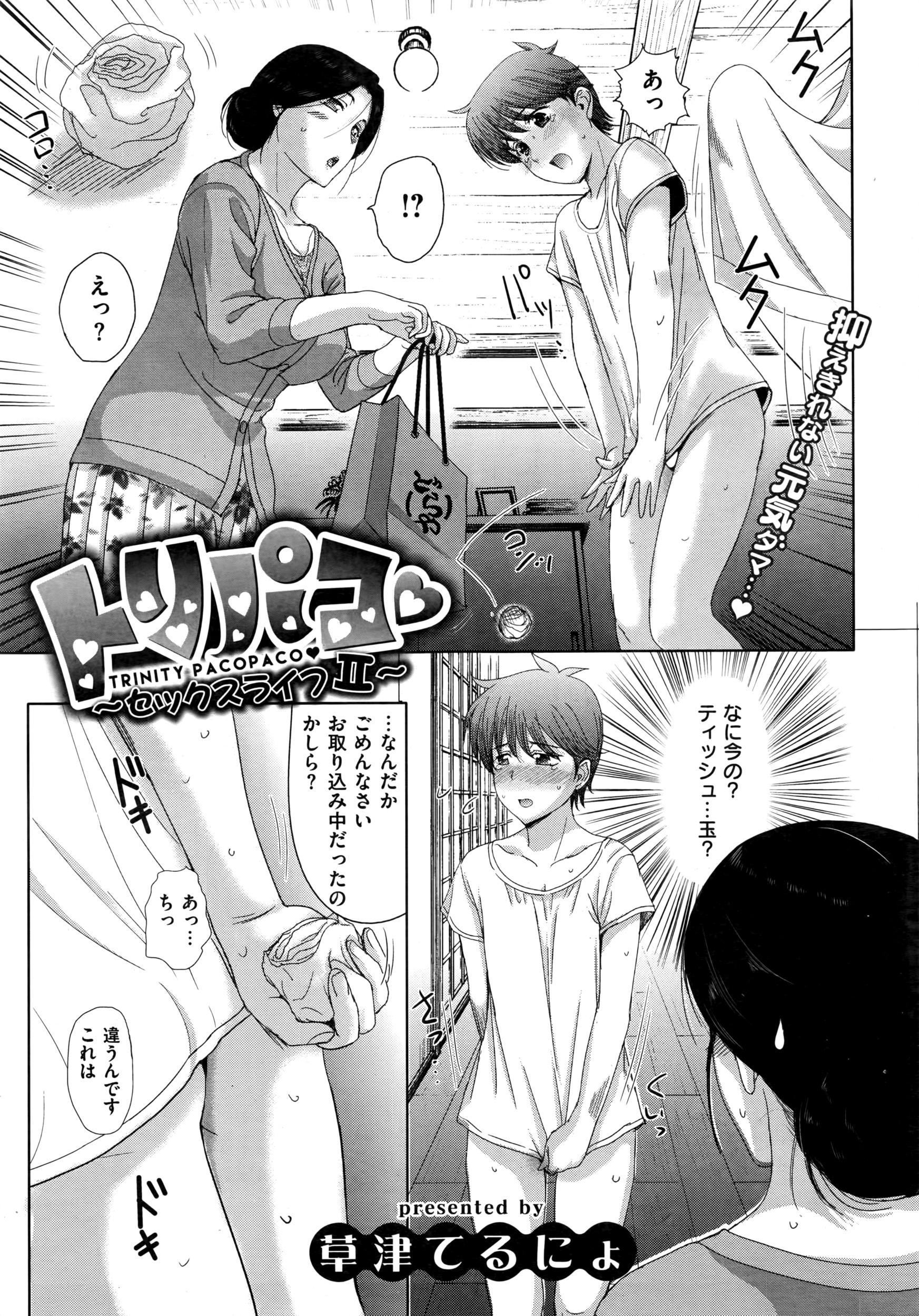 COMIC Shitsurakuten 2016-07 27