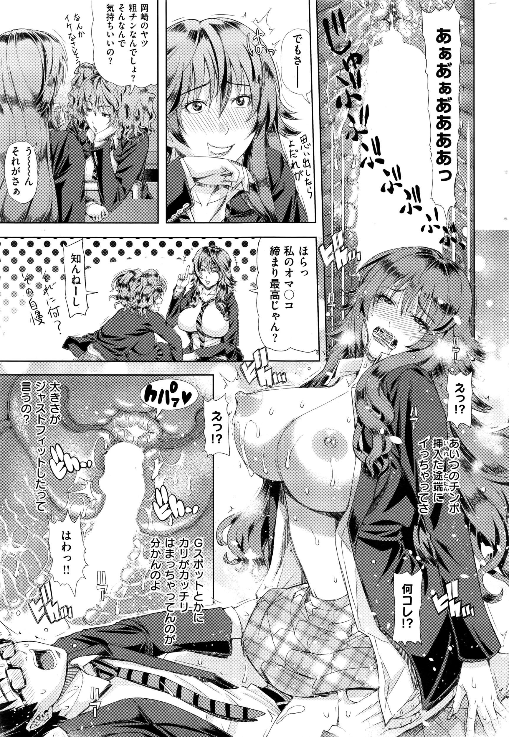 COMIC Shitsurakuten 2016-07 295