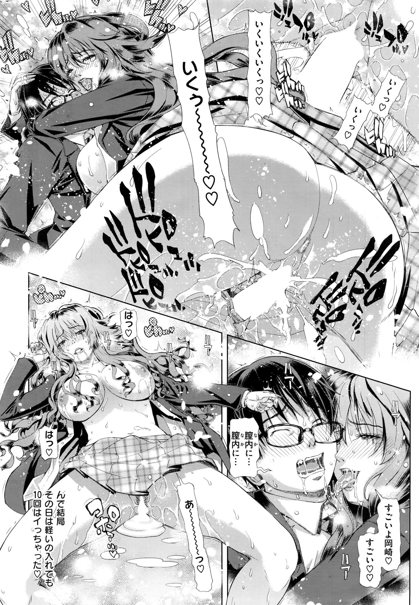 COMIC Shitsurakuten 2016-07 298