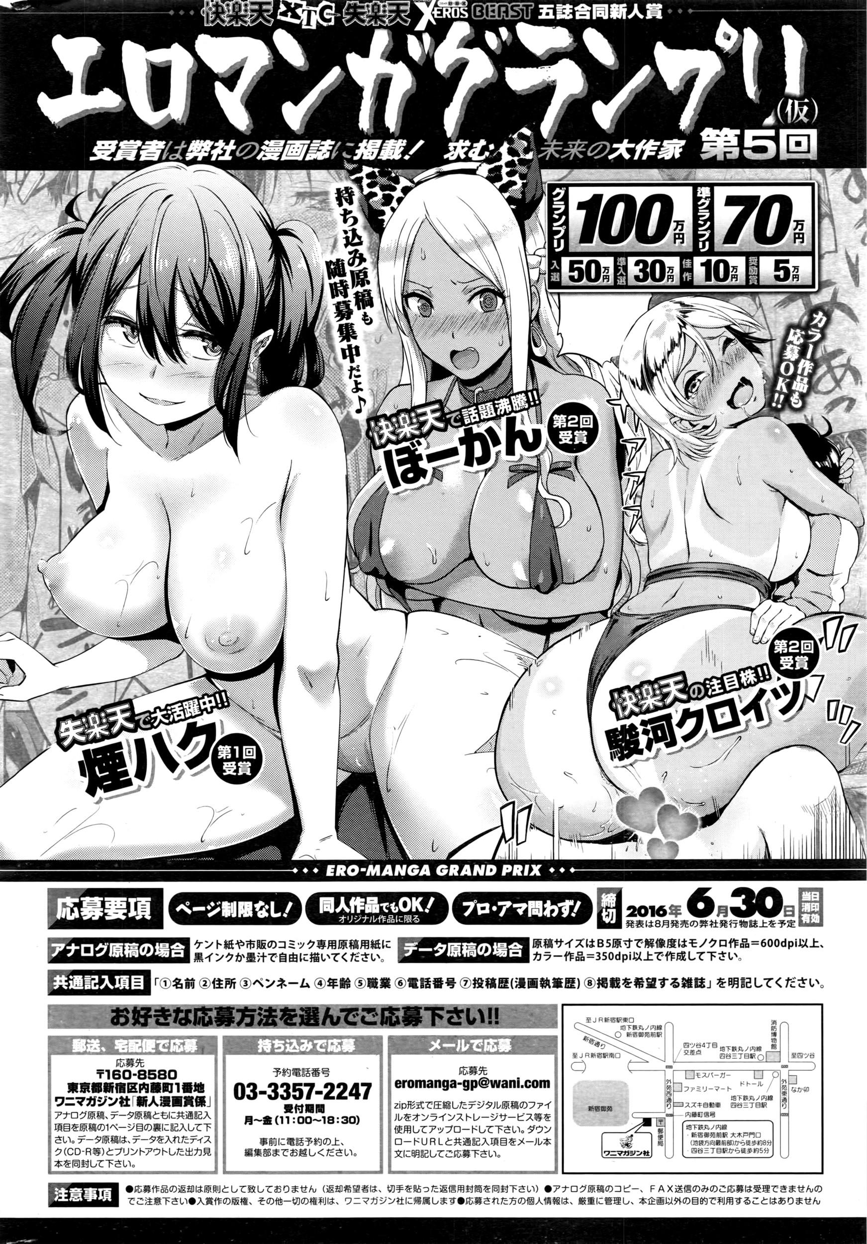 COMIC Shitsurakuten 2016-07 328