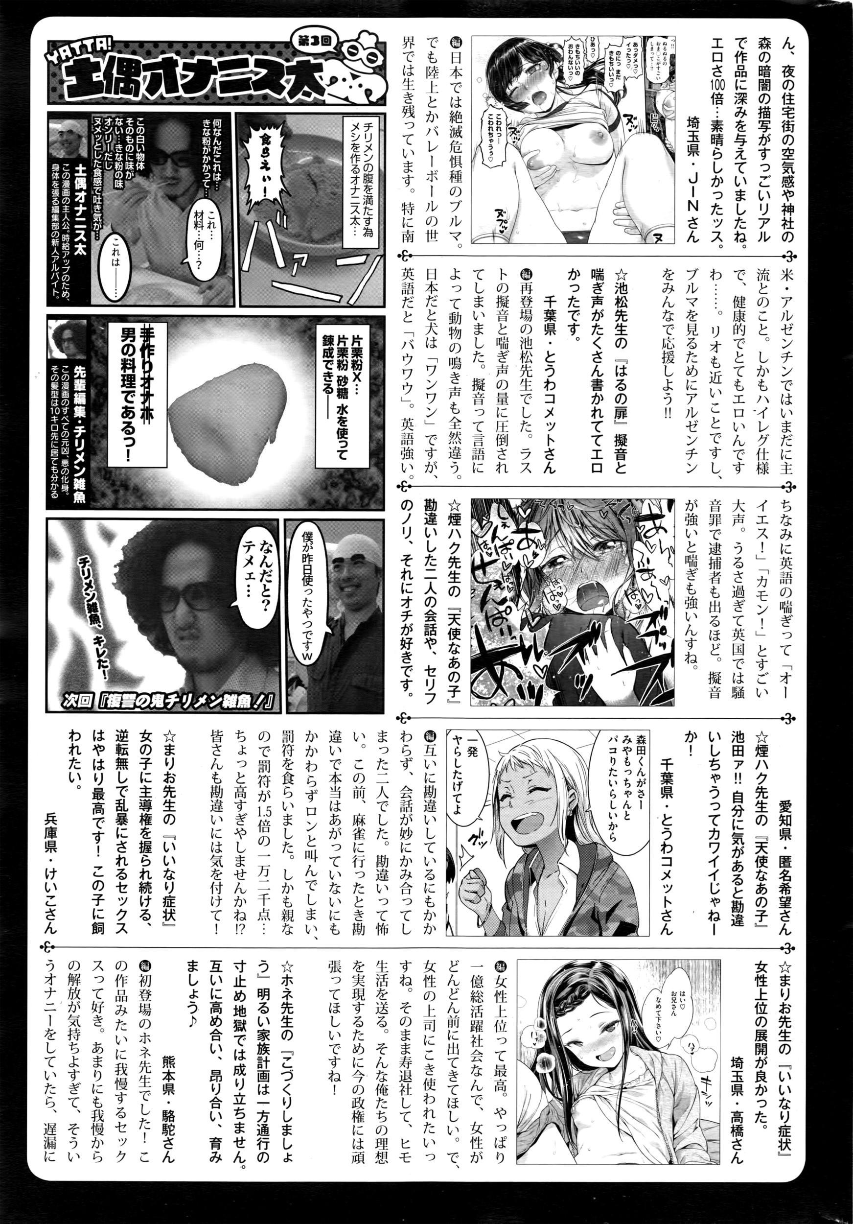 COMIC Shitsurakuten 2016-07 331