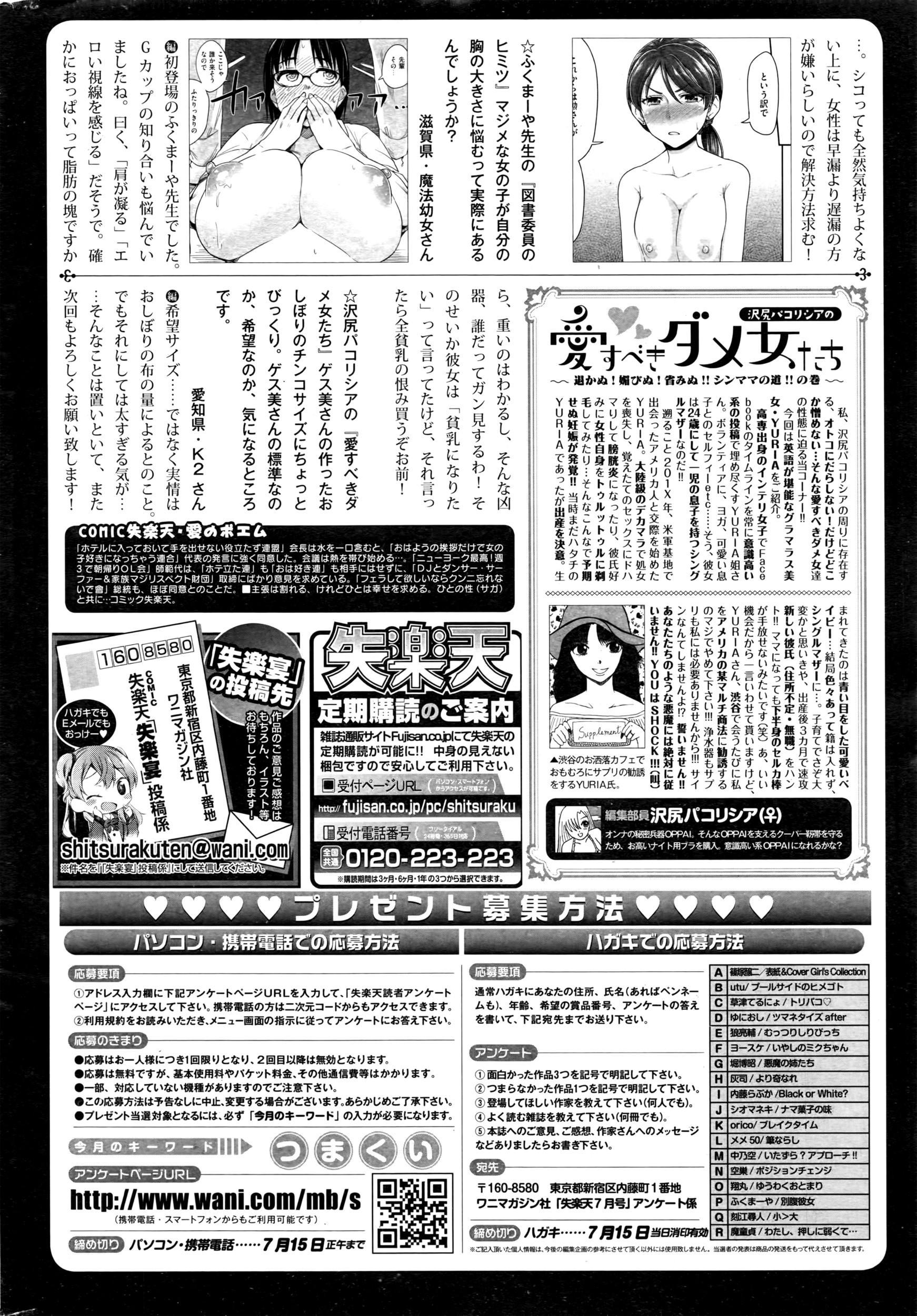 COMIC Shitsurakuten 2016-07 332