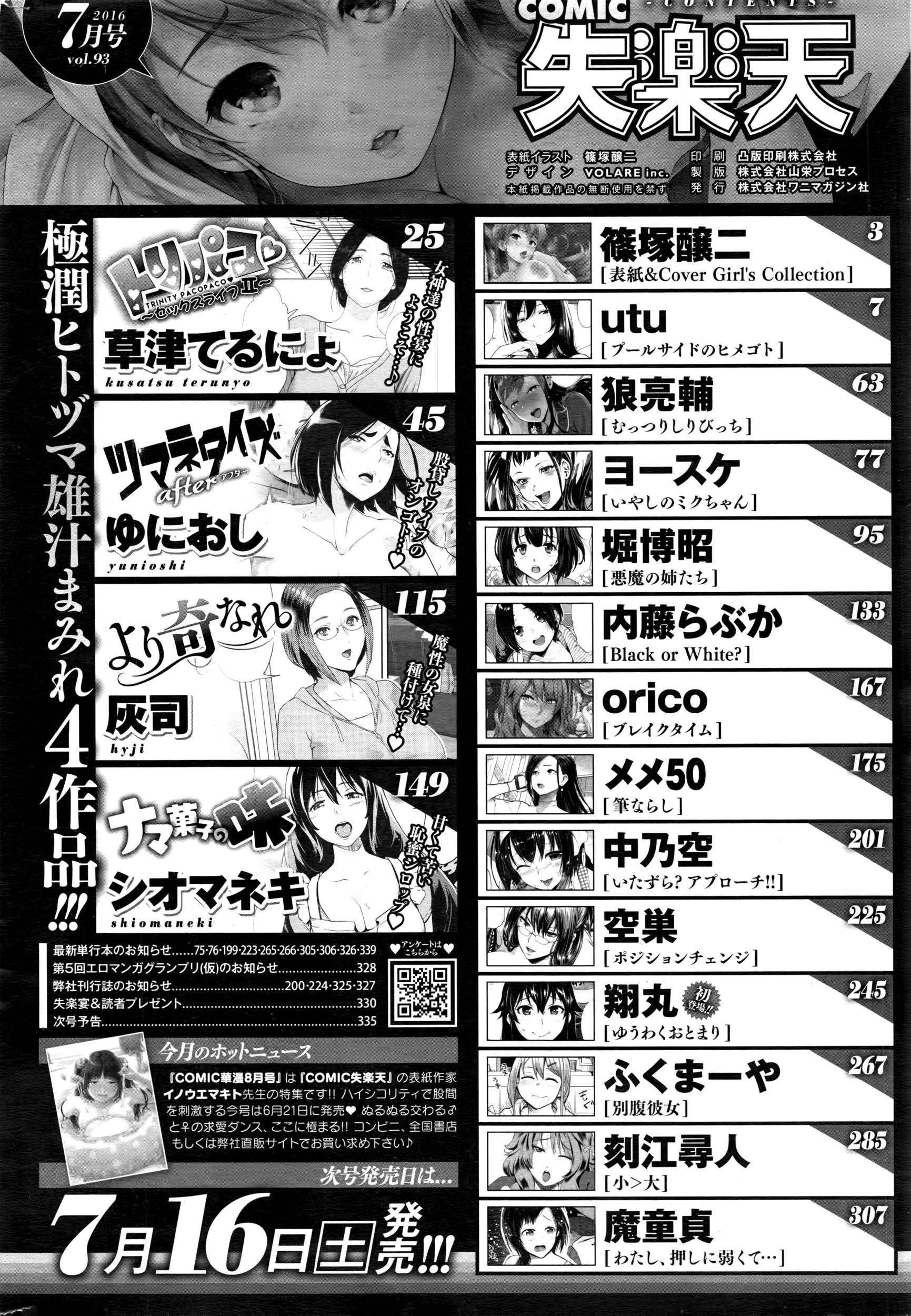 COMIC Shitsurakuten 2016-07 334