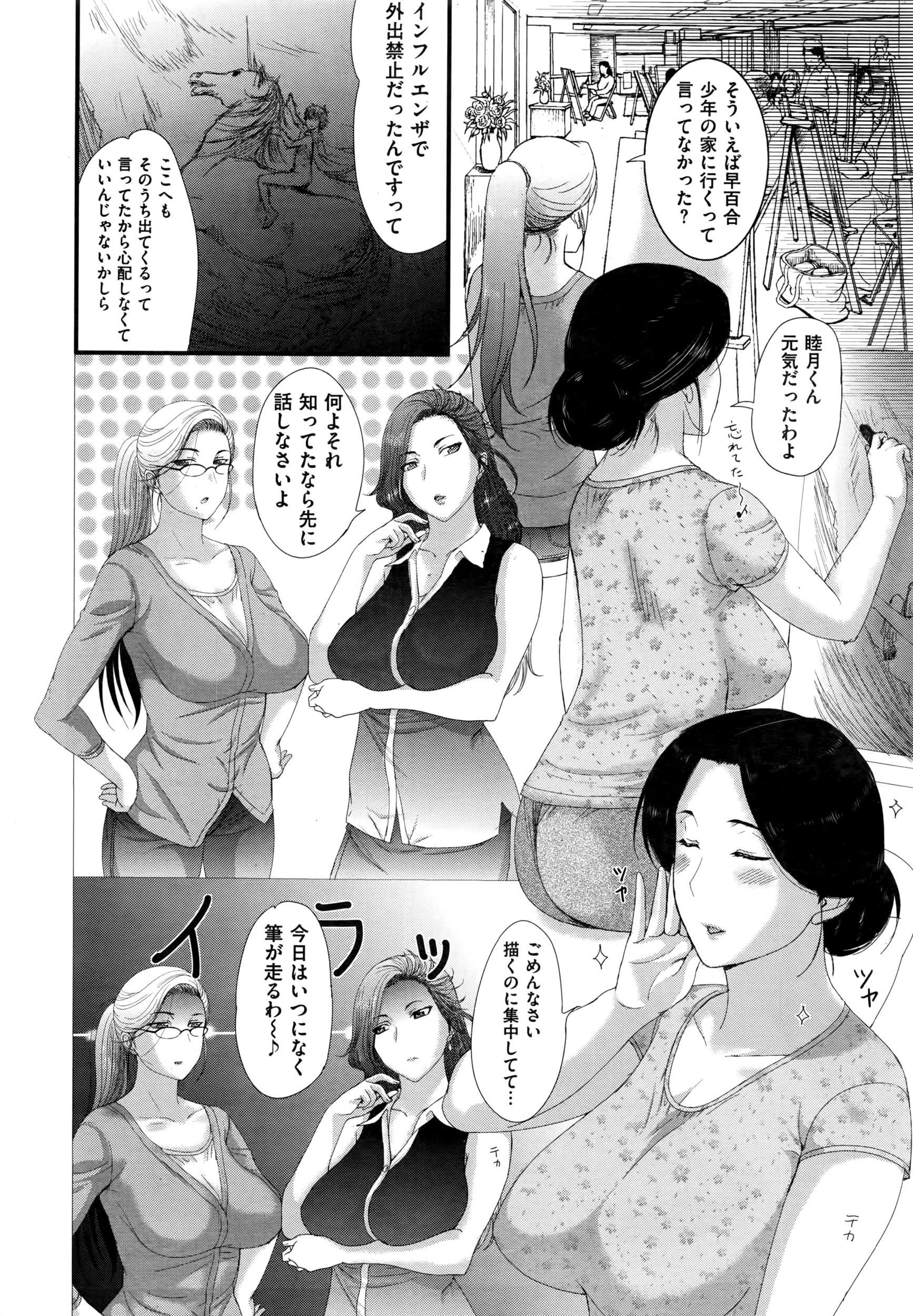 COMIC Shitsurakuten 2016-07 34