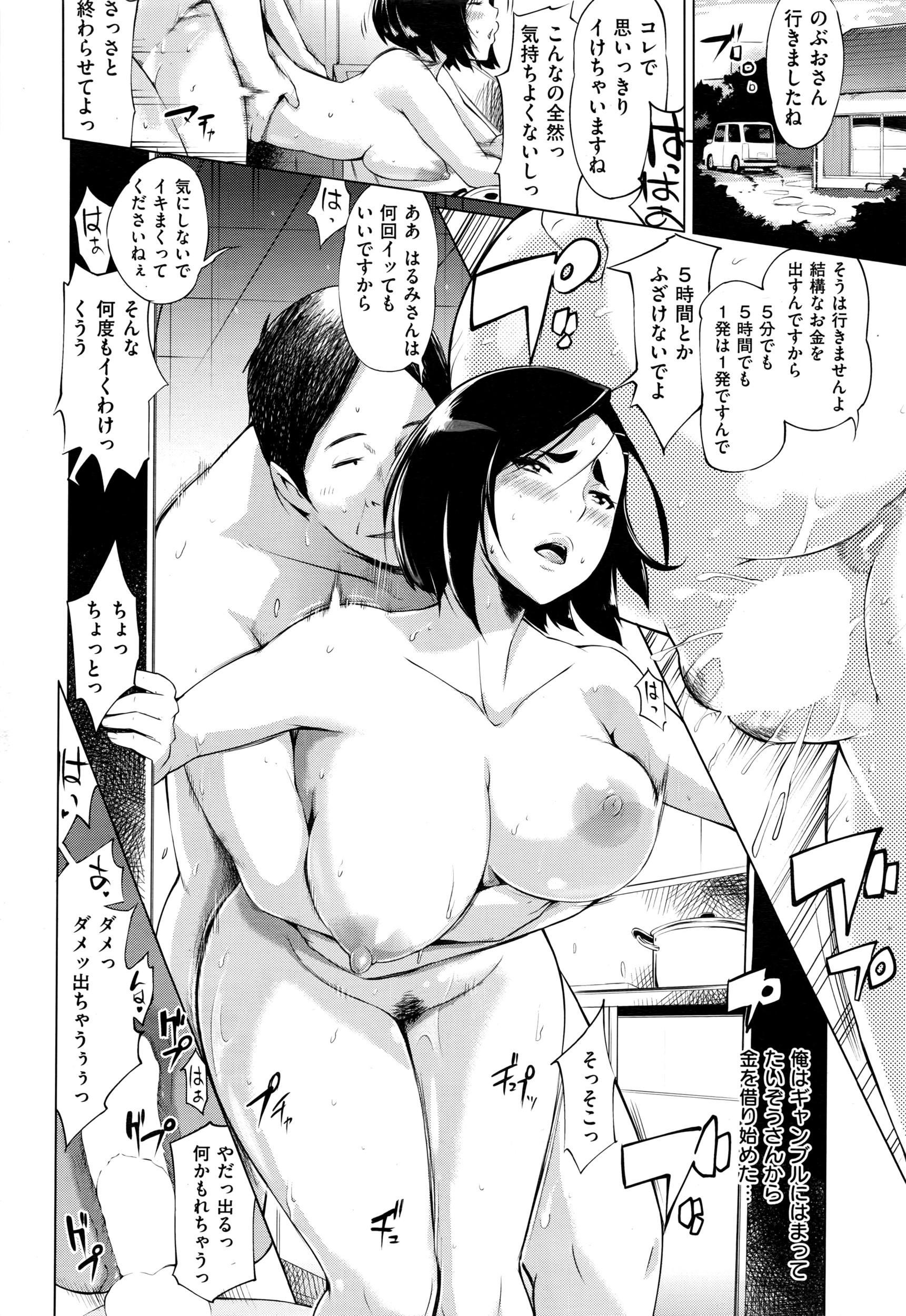 COMIC Shitsurakuten 2016-07 46