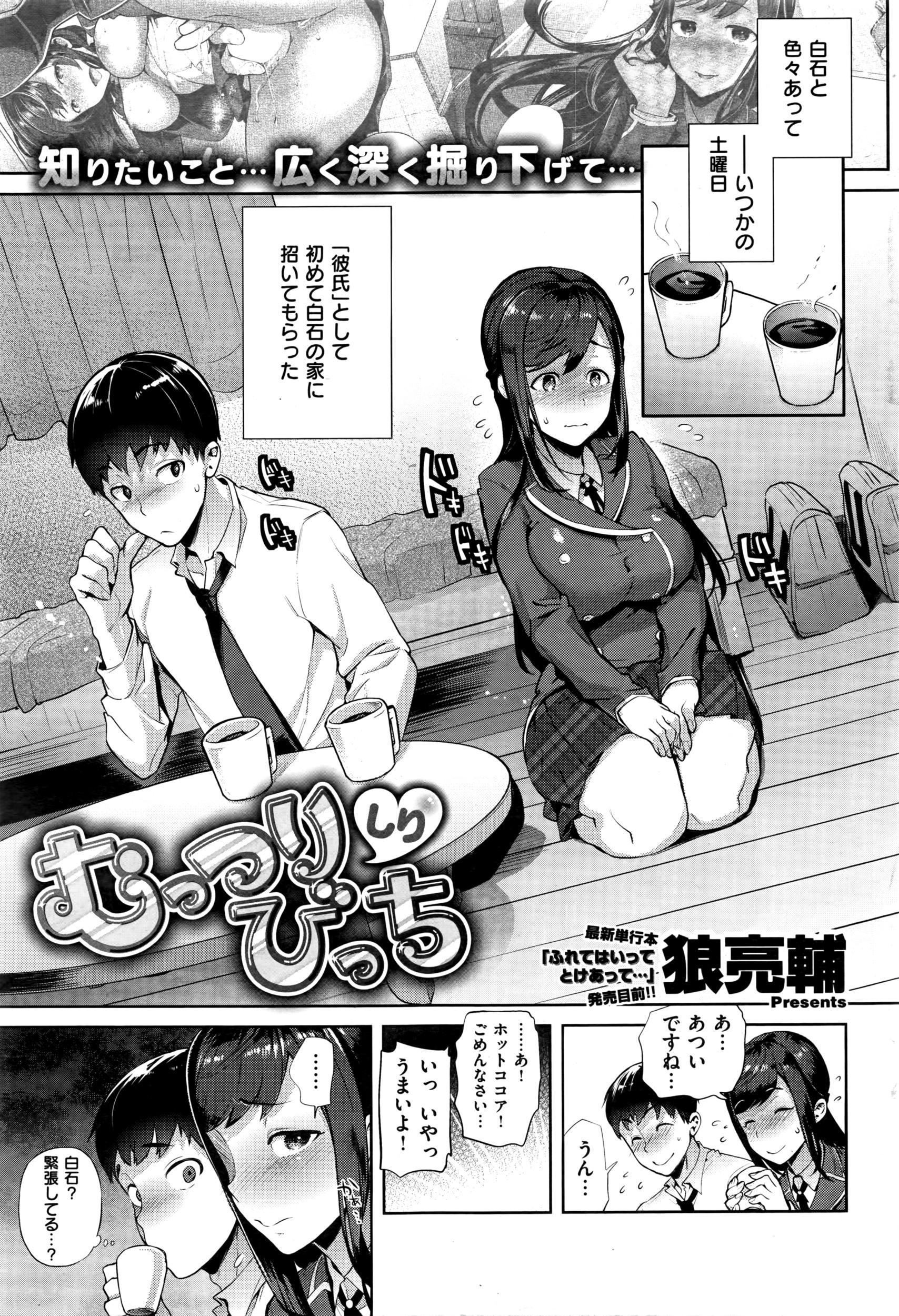 COMIC Shitsurakuten 2016-07 63