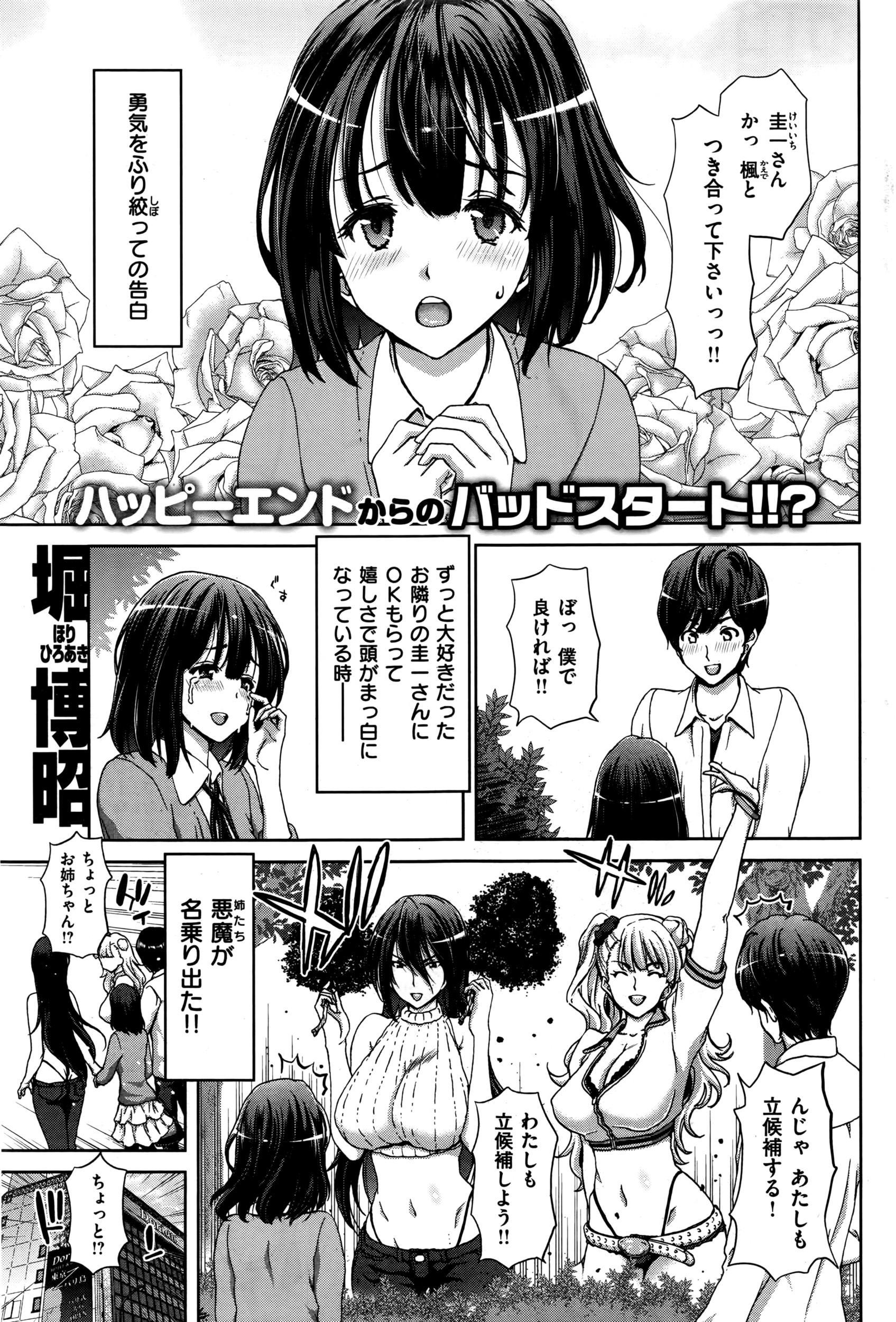 COMIC Shitsurakuten 2016-07 95