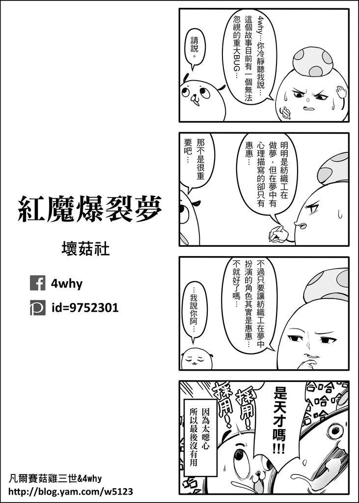 Kurenai Ma Bakuretsu Yume 29