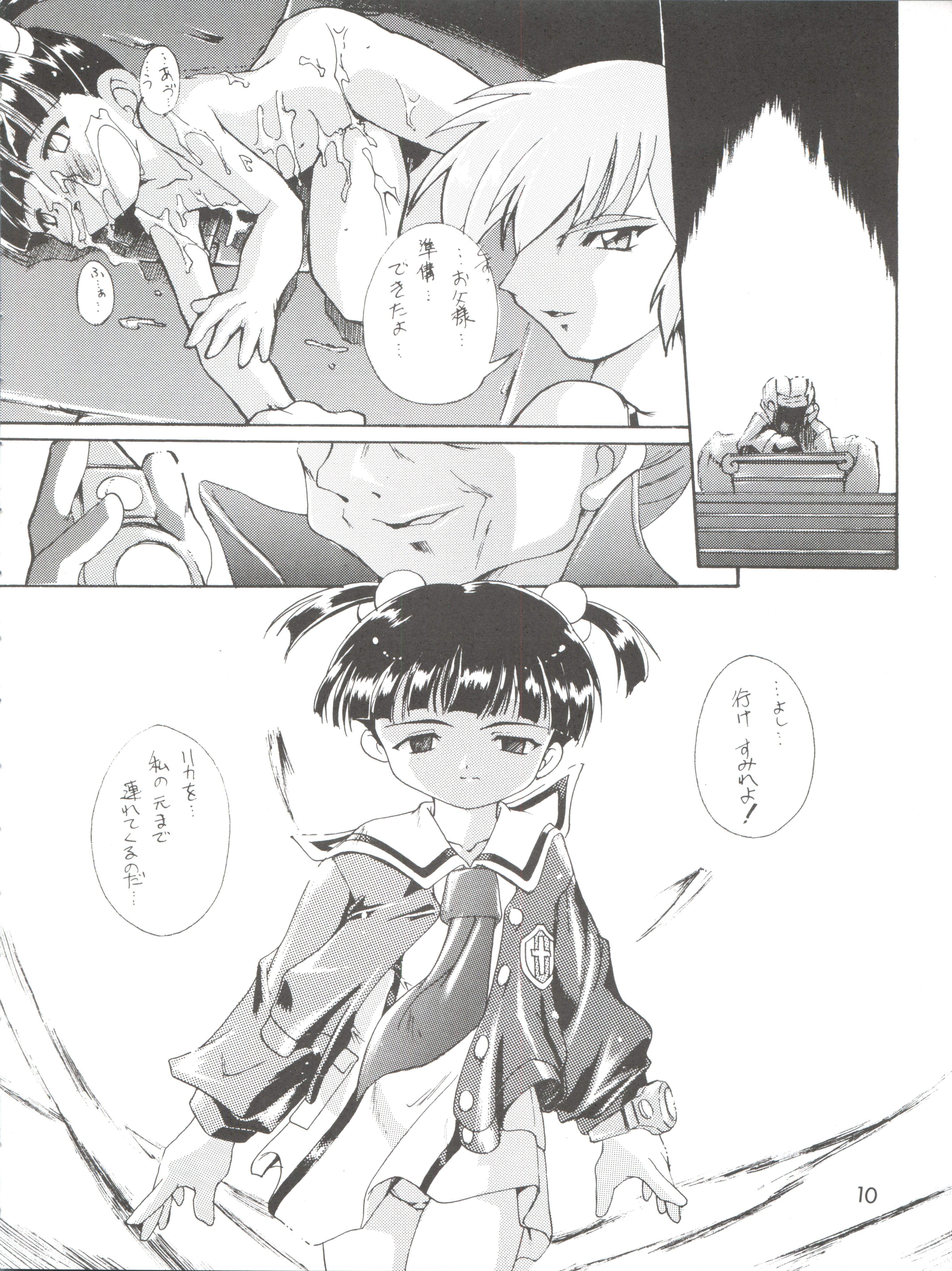 Kanzen Nenshou 4 9