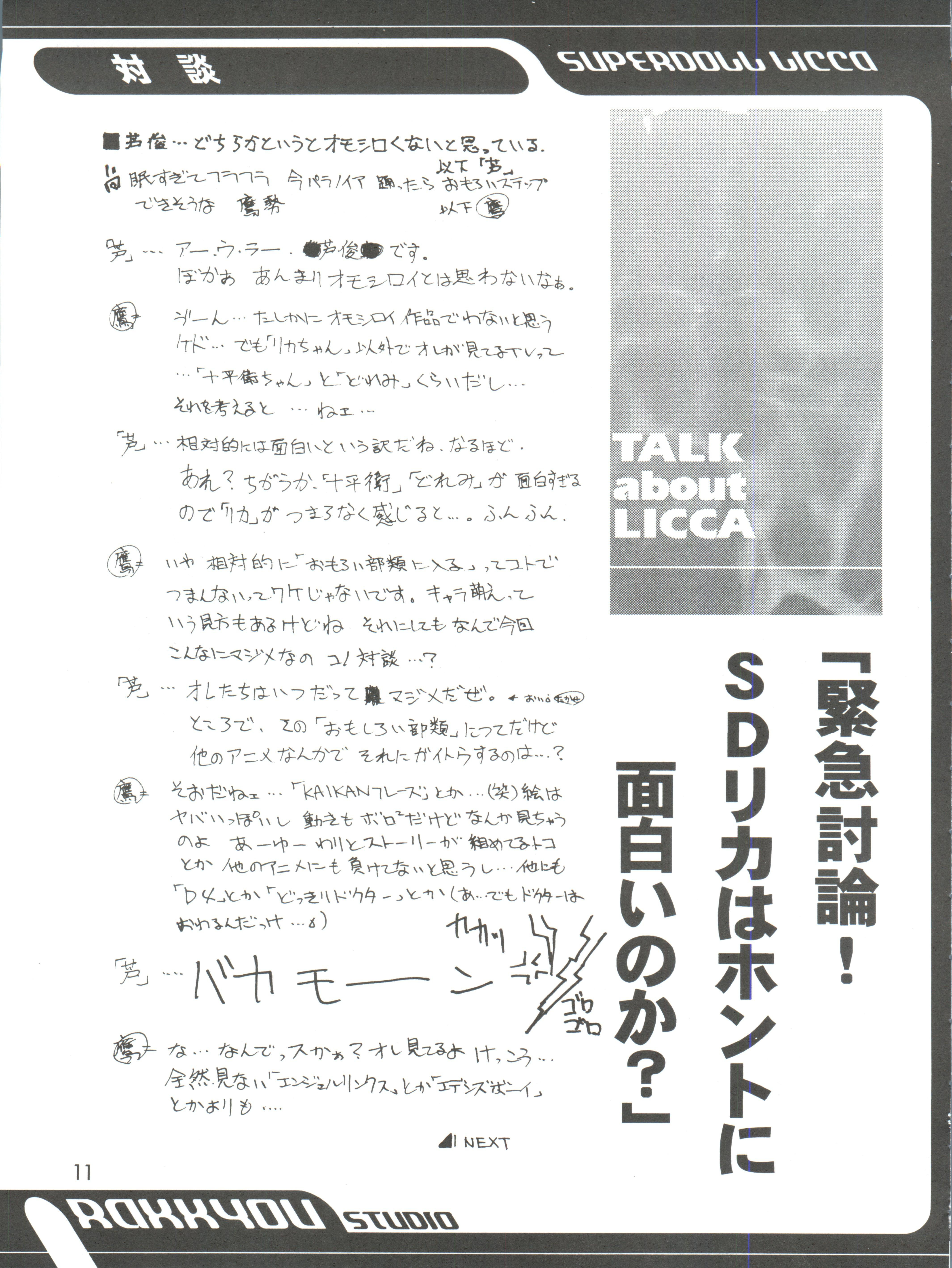 Kanzen Nenshou 4 10