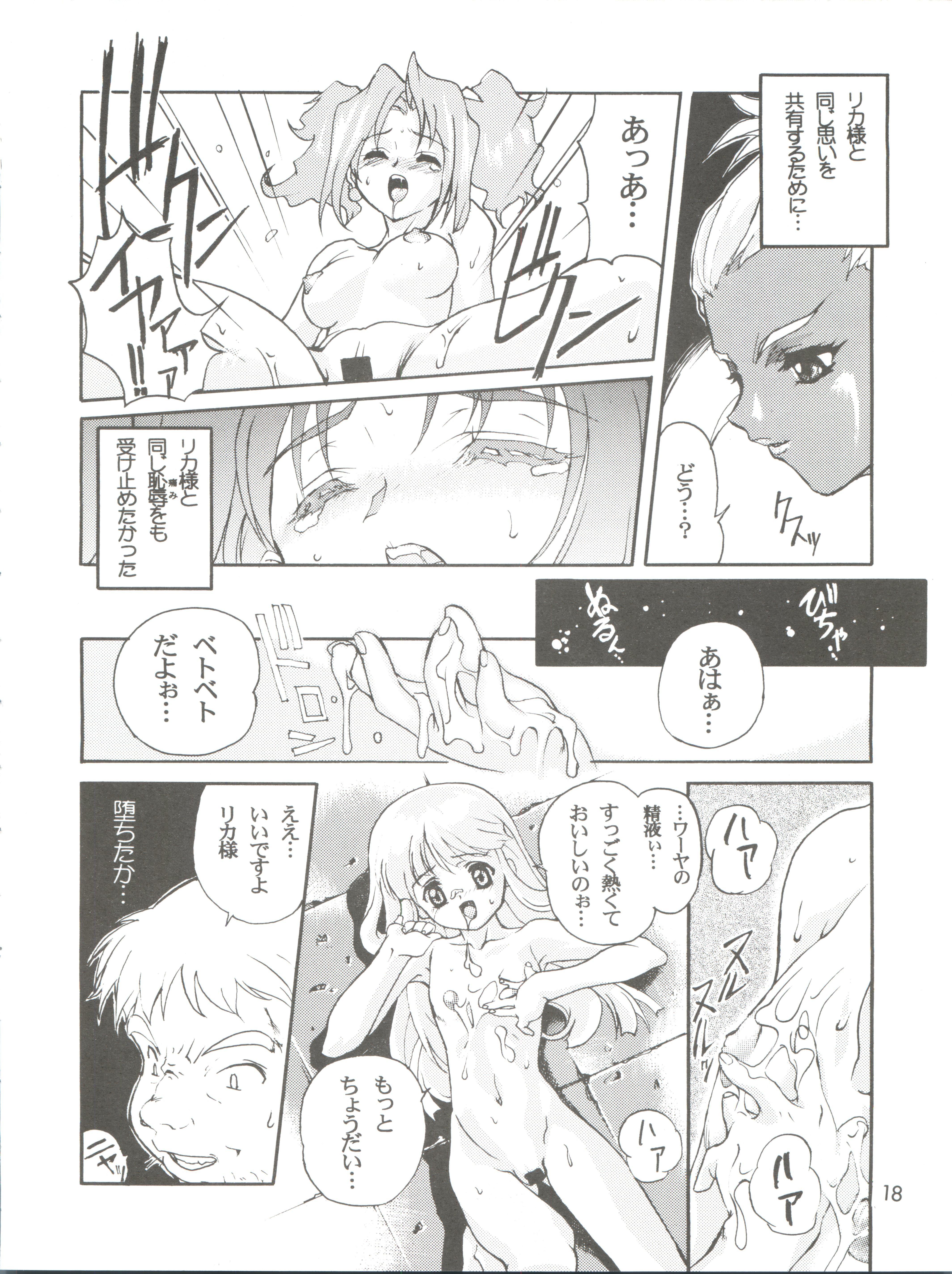 Kanzen Nenshou 4 17
