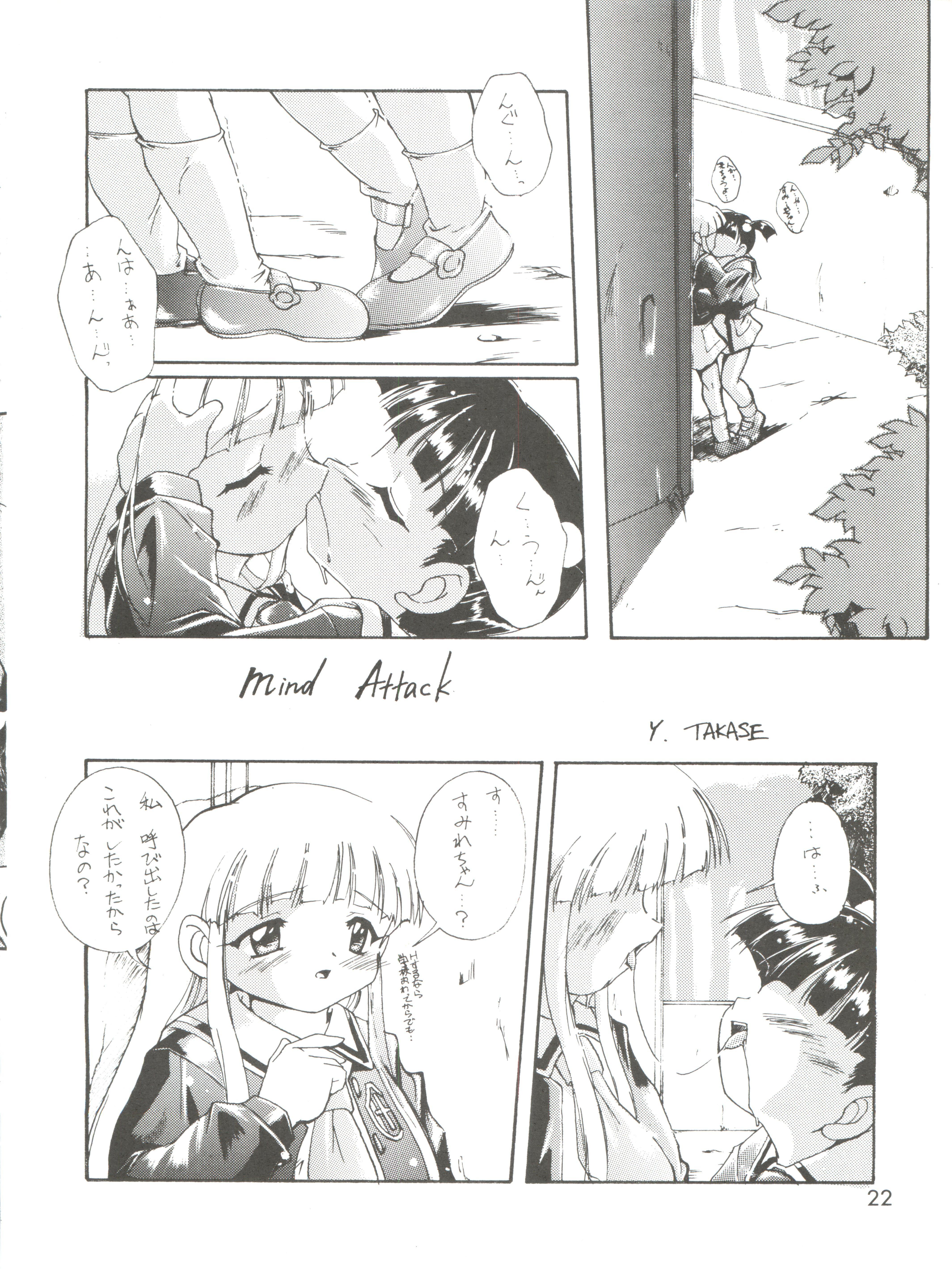 Kanzen Nenshou 4 21