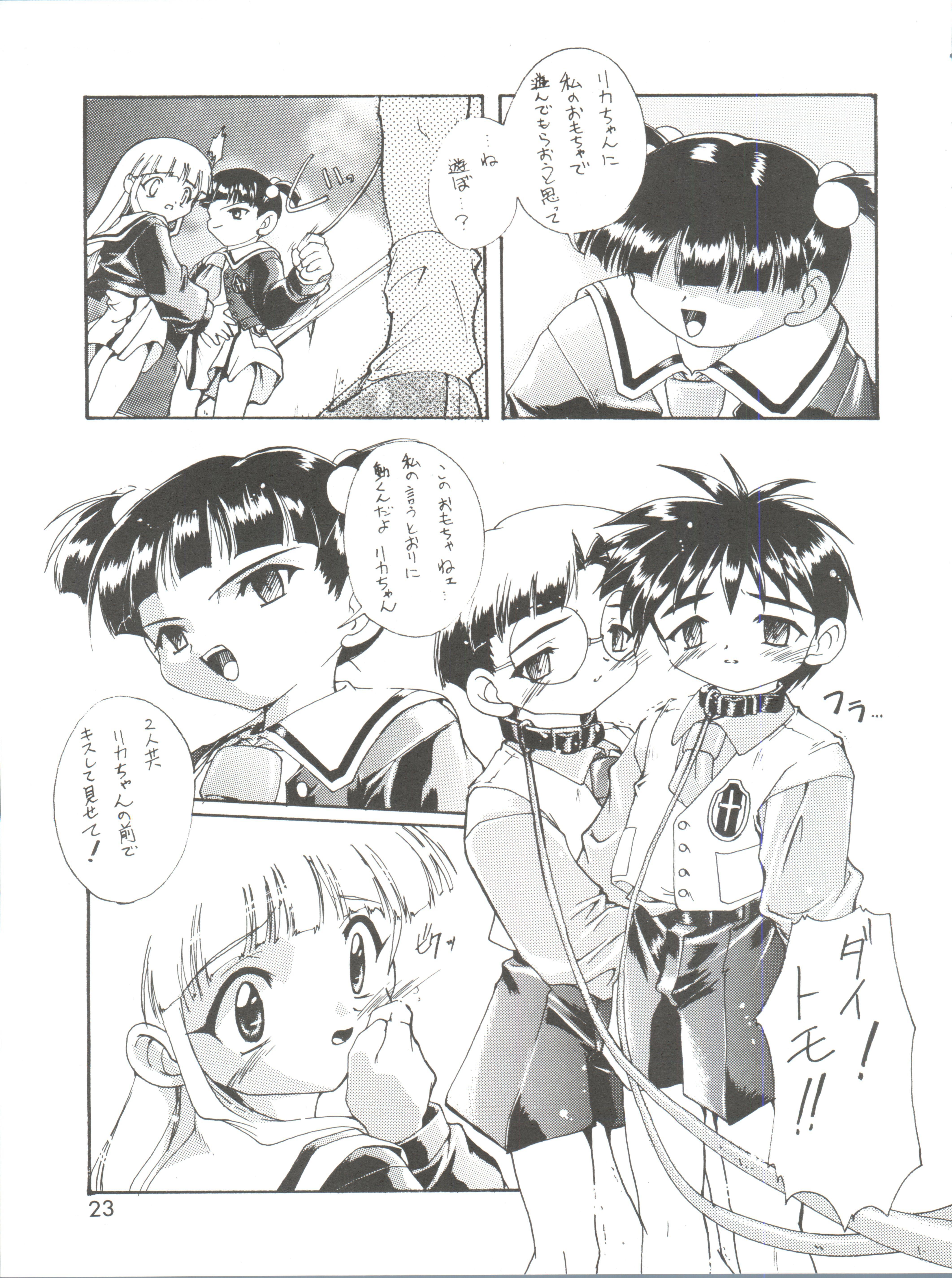 Kanzen Nenshou 4 22