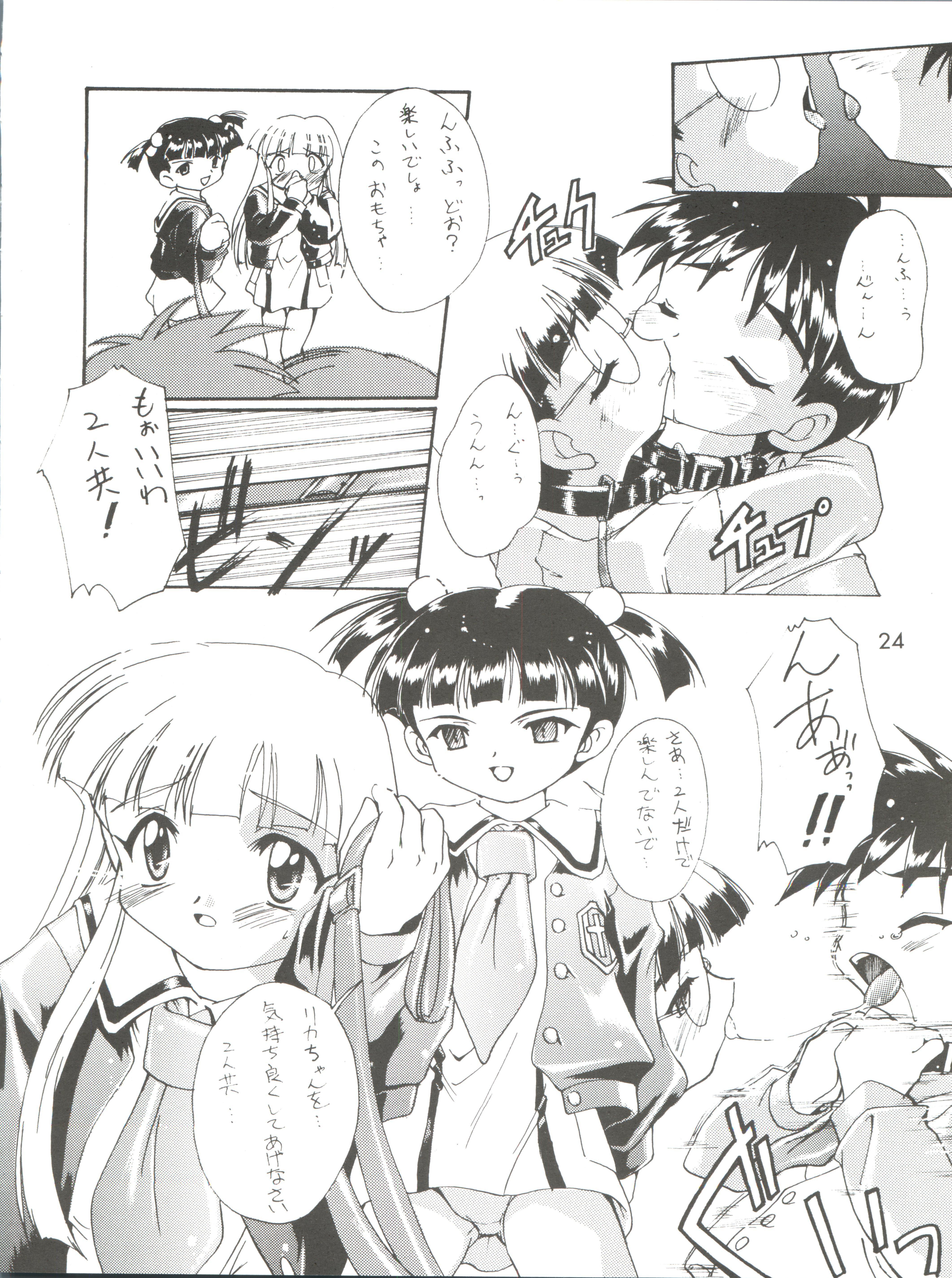 Kanzen Nenshou 4 23