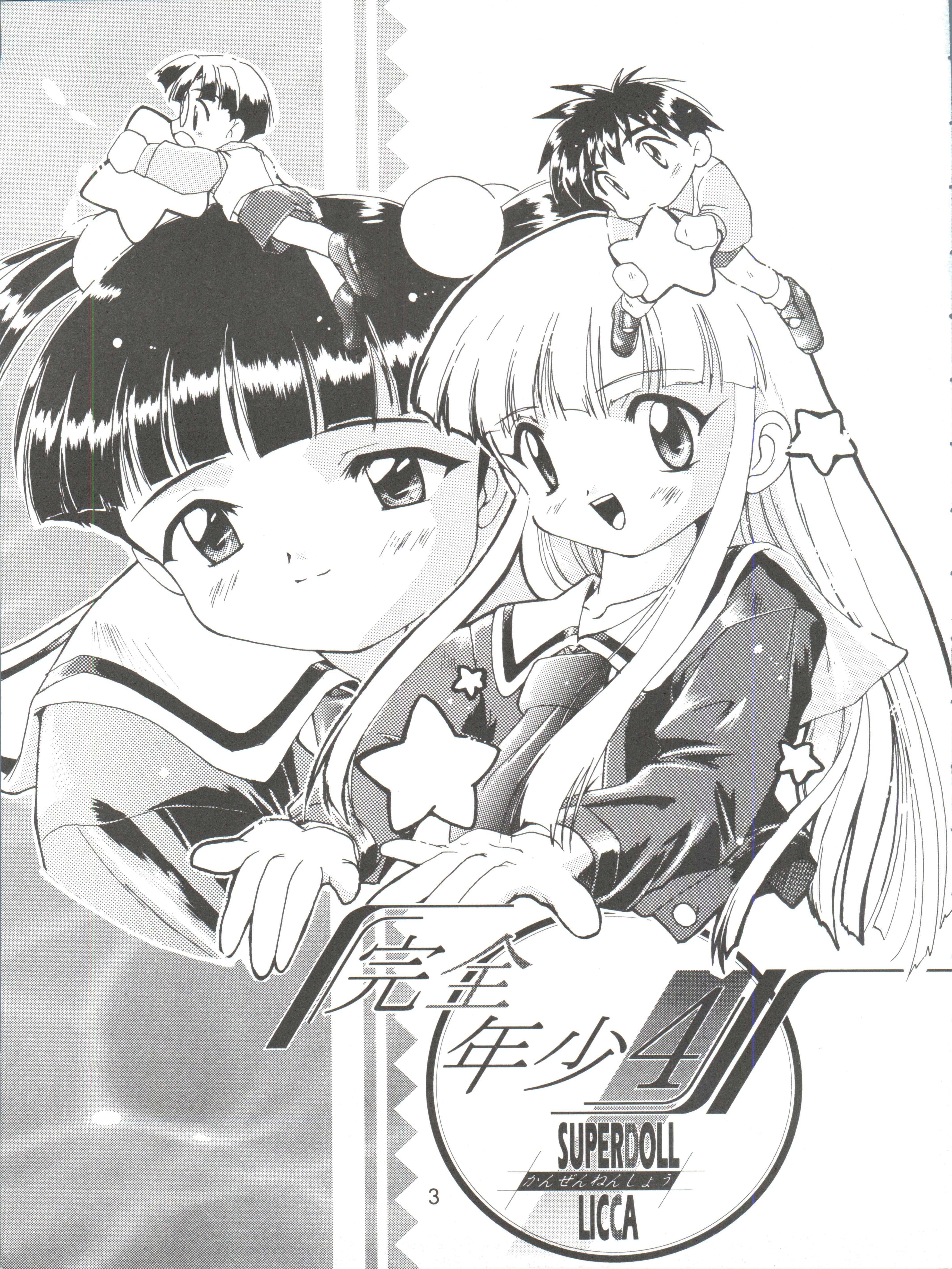 Kanzen Nenshou 4 2