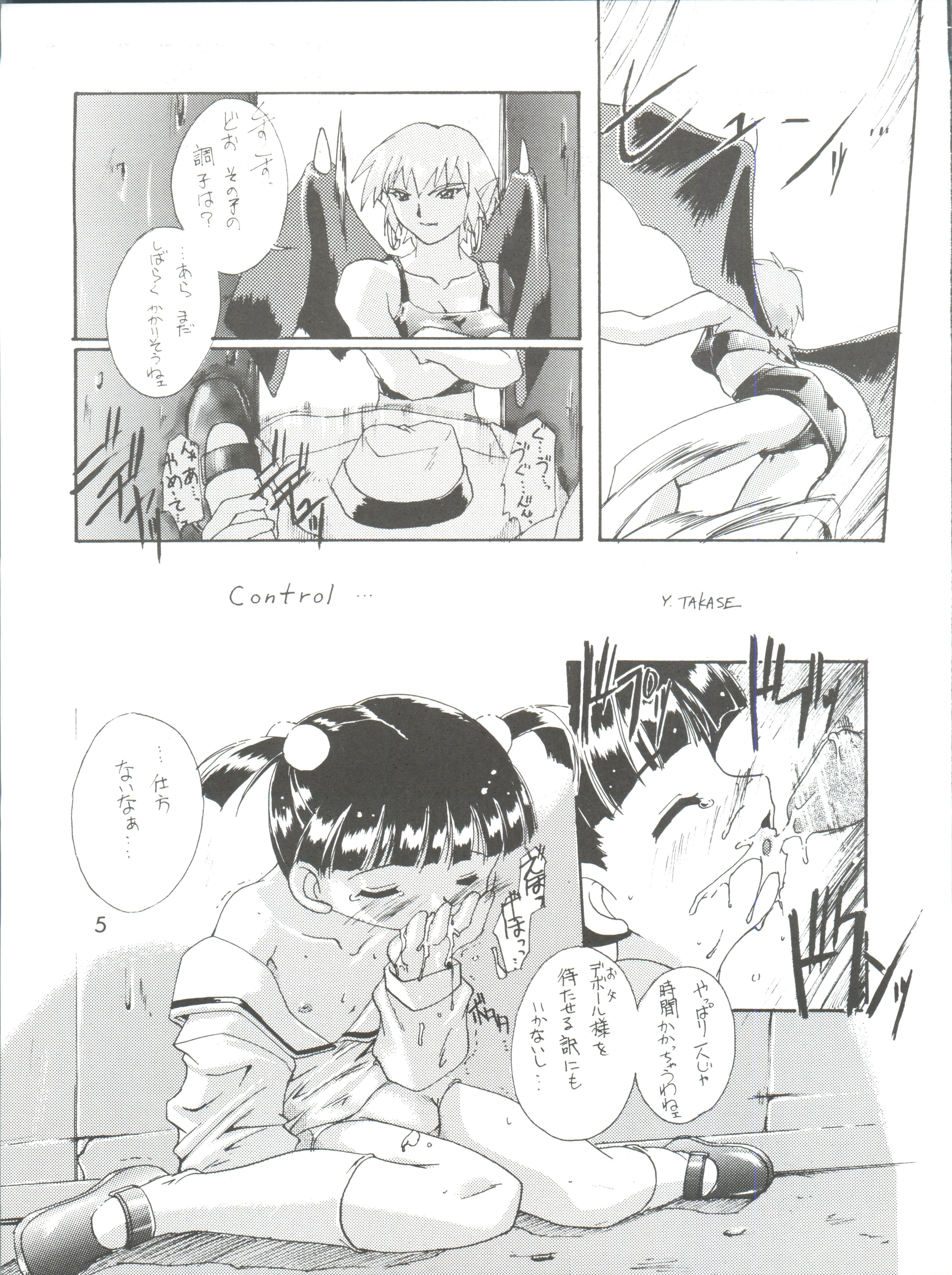 Kanzen Nenshou 4 4