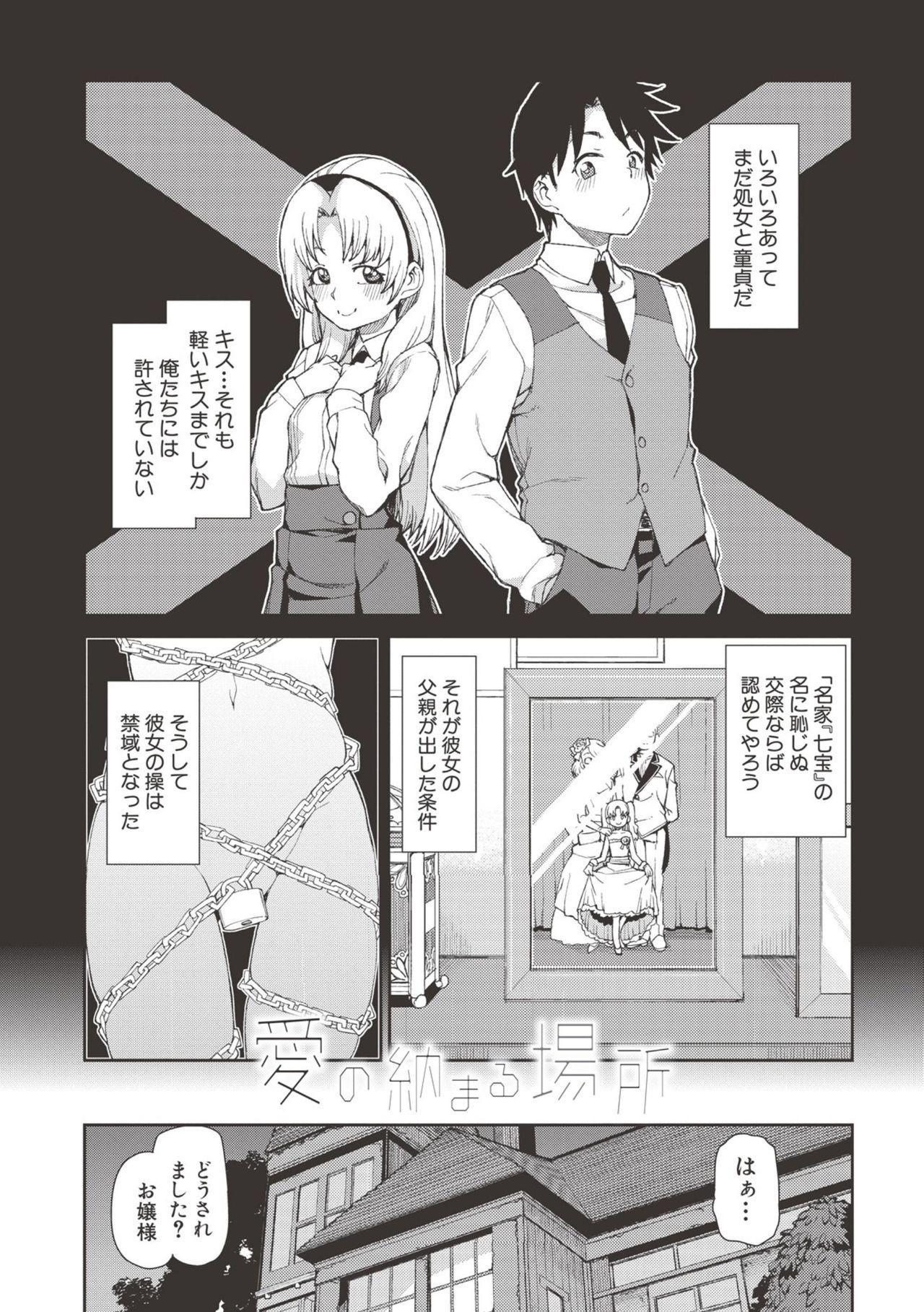"Saimin Anji de ""Kanarazu Kou naru"" 116"