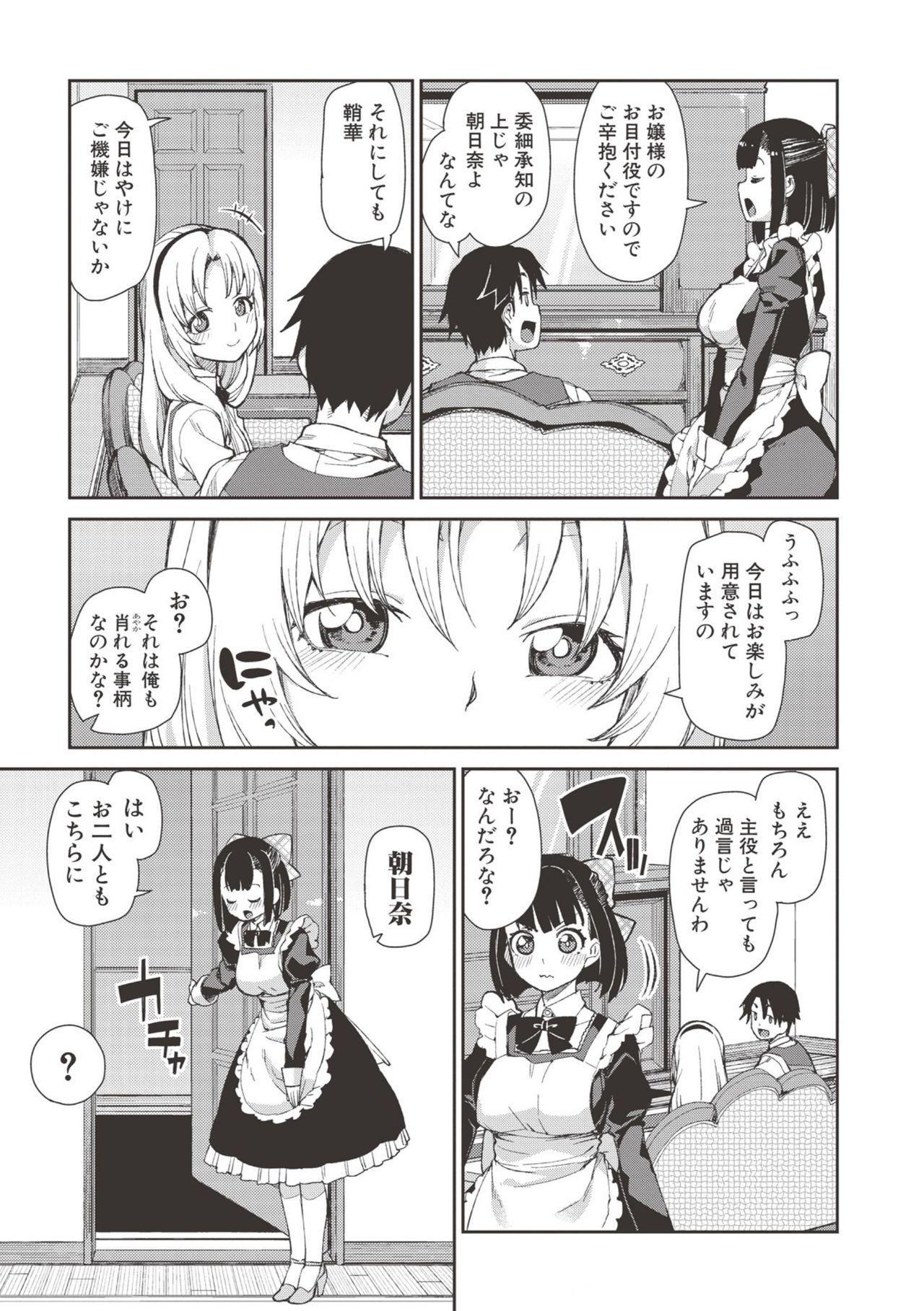 "Saimin Anji de ""Kanarazu Kou naru"" 119"