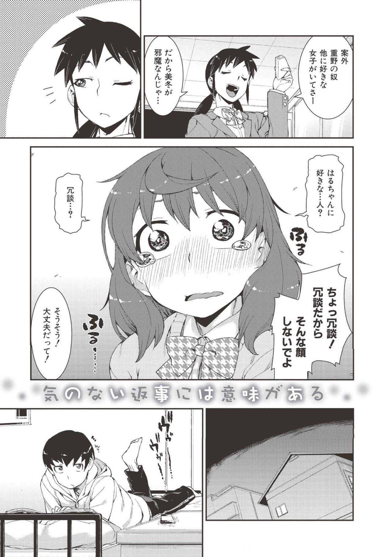 "Saimin Anji de ""Kanarazu Kou naru"" 175"