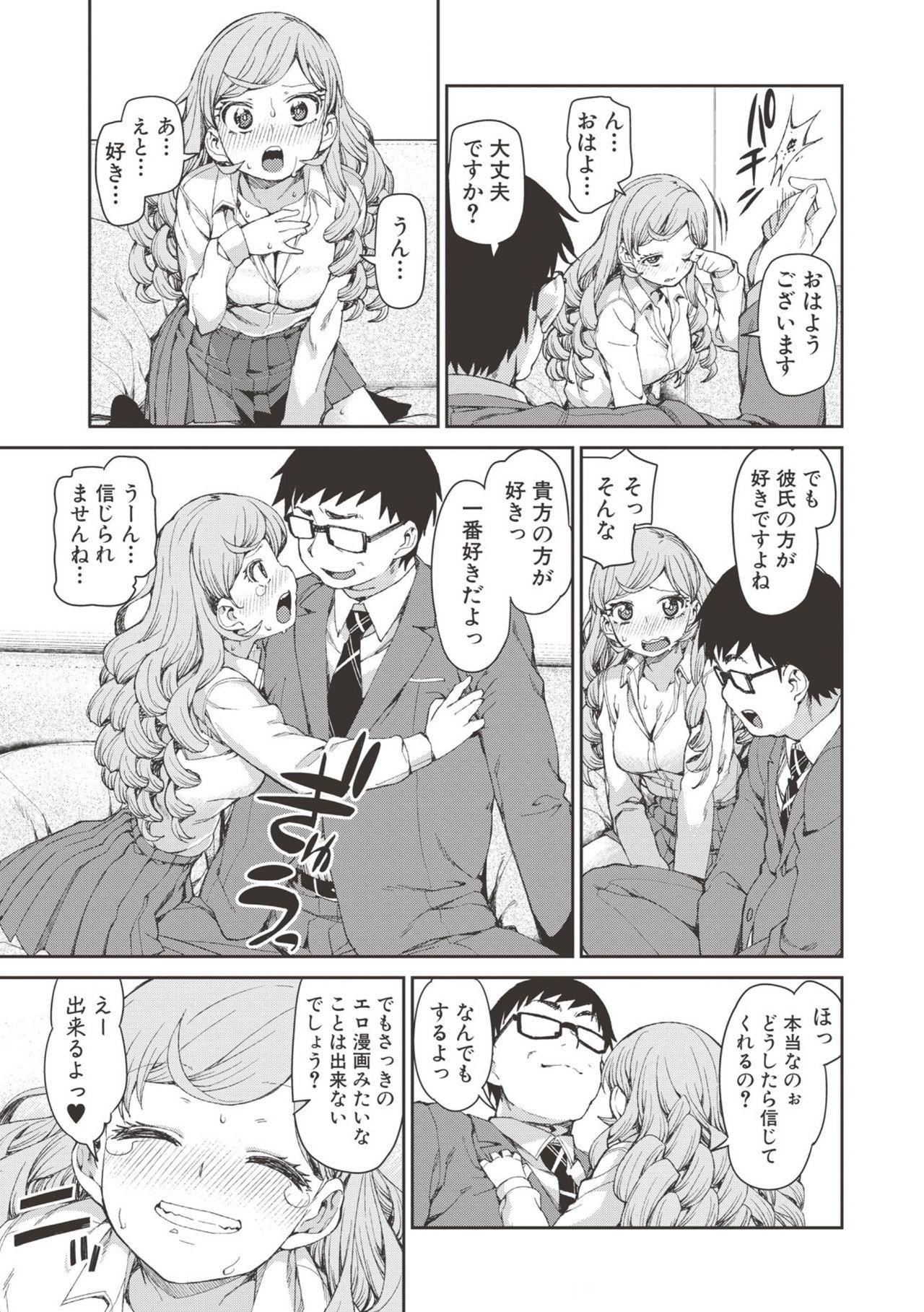 "Saimin Anji de ""Kanarazu Kou naru"" 17"