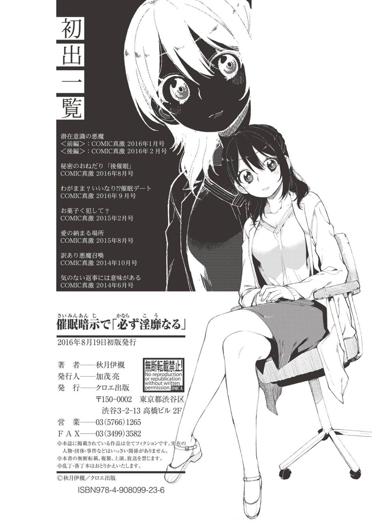 "Saimin Anji de ""Kanarazu Kou naru"" 194"