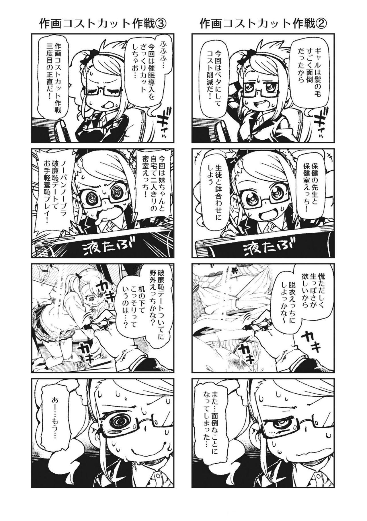 "Saimin Anji de ""Kanarazu Kou naru"" 196"