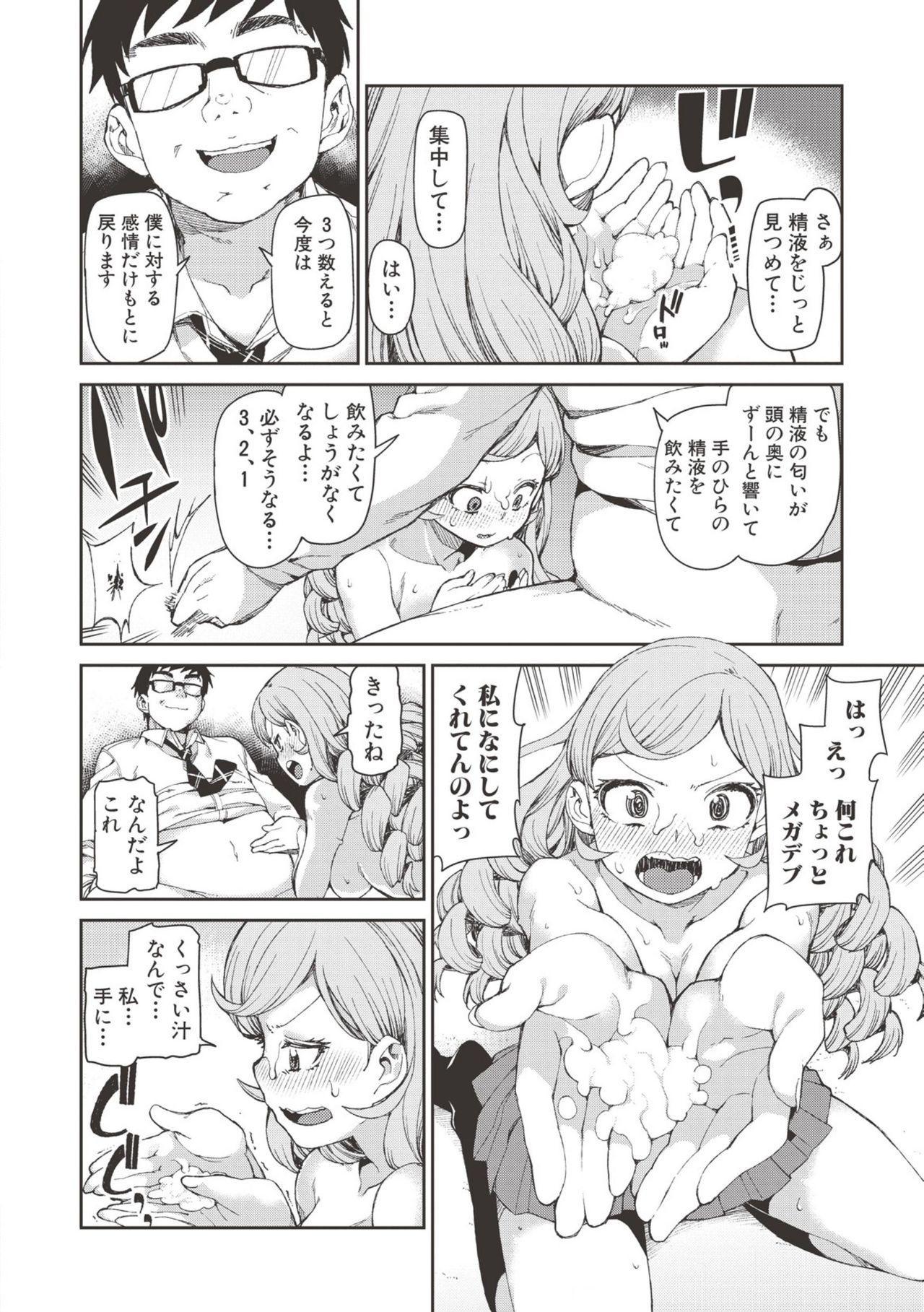 "Saimin Anji de ""Kanarazu Kou naru"" 20"