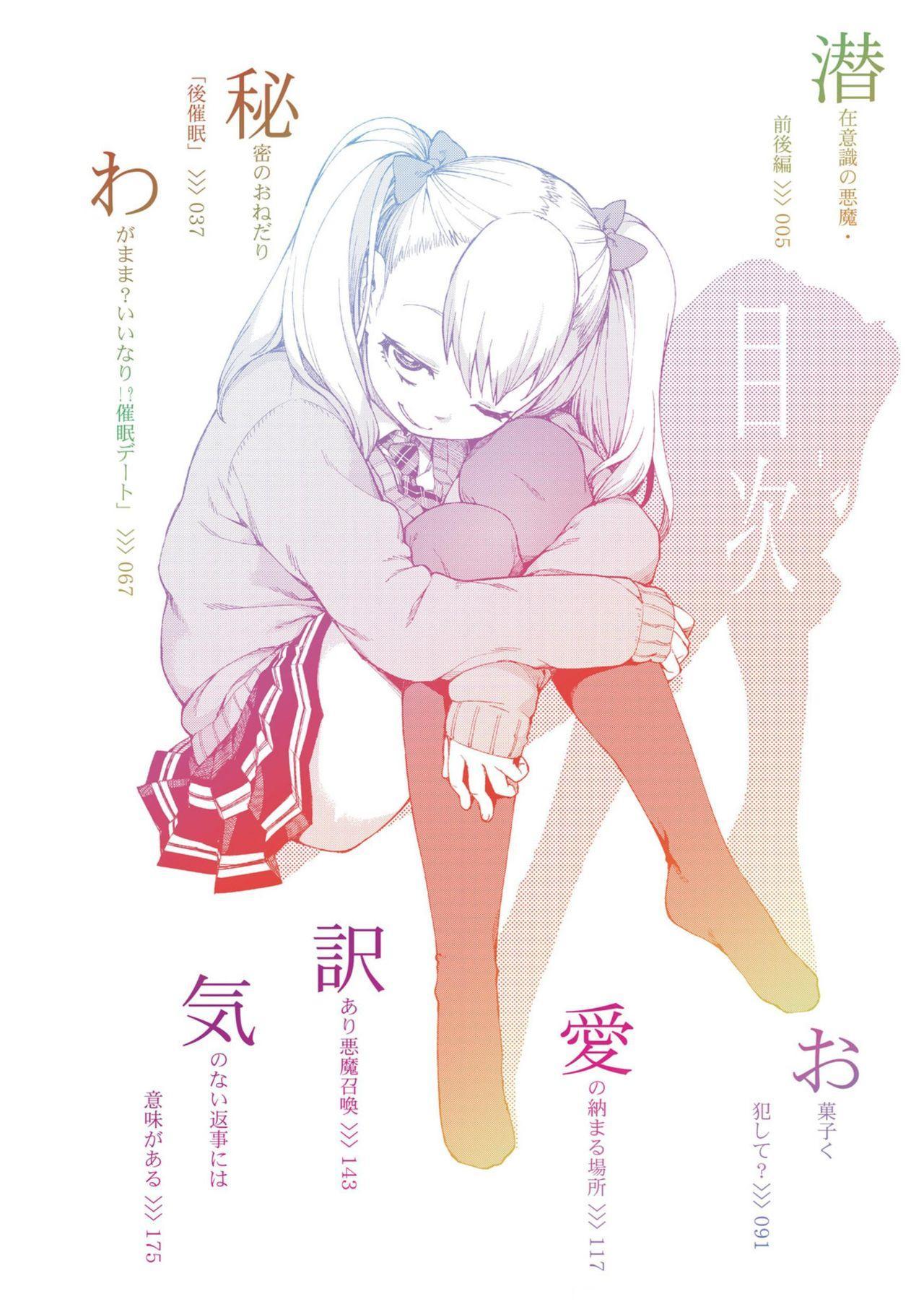 "Saimin Anji de ""Kanarazu Kou naru"" 2"