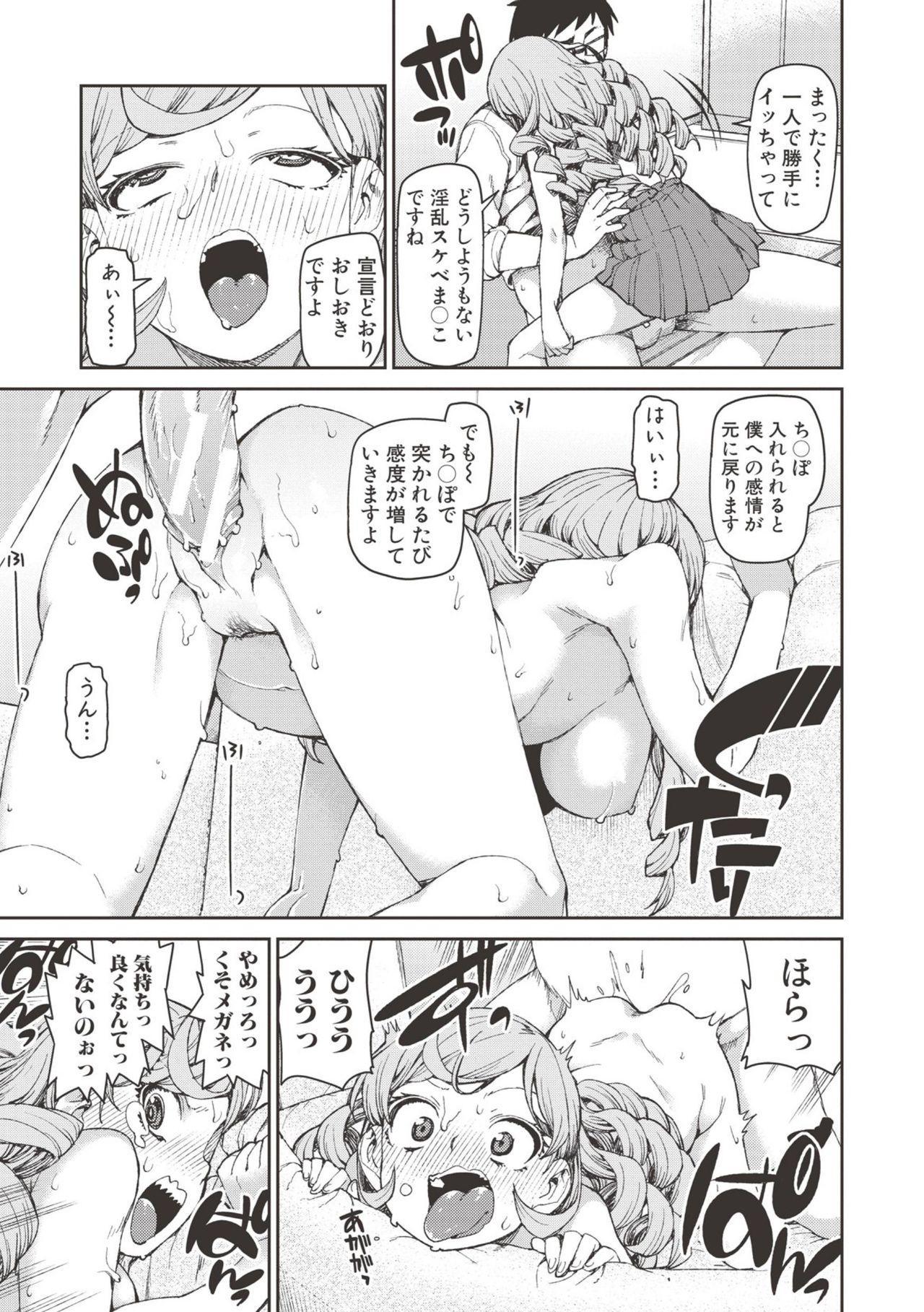 "Saimin Anji de ""Kanarazu Kou naru"" 29"