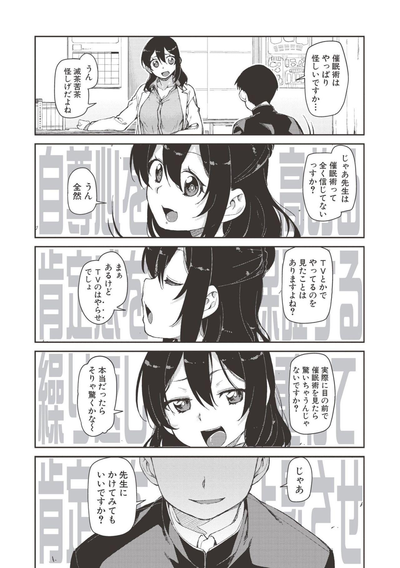 "Saimin Anji de ""Kanarazu Kou naru"" 36"